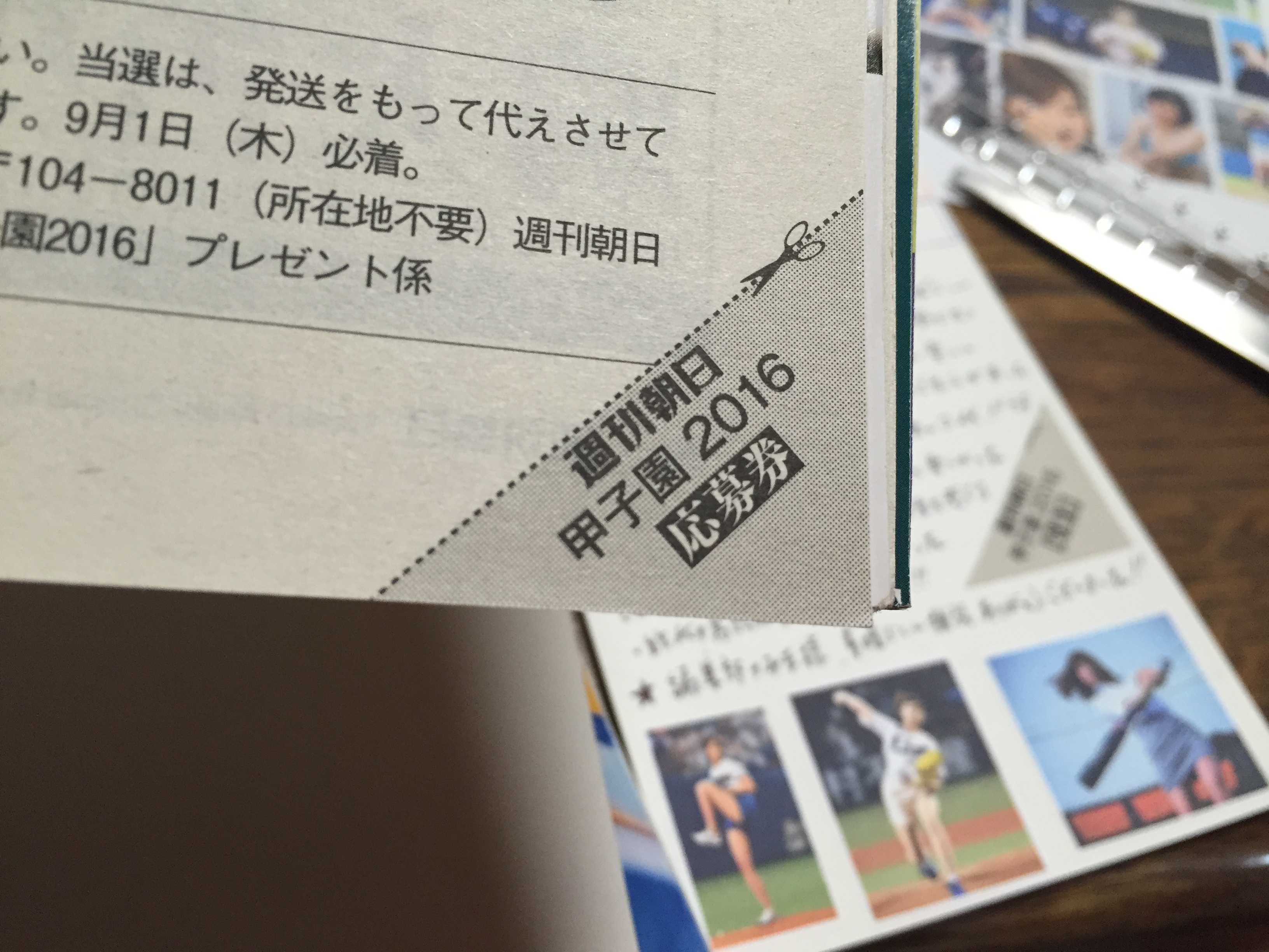 週刊朝日「甲子園2016」のサイン色紙プレゼント 応募券