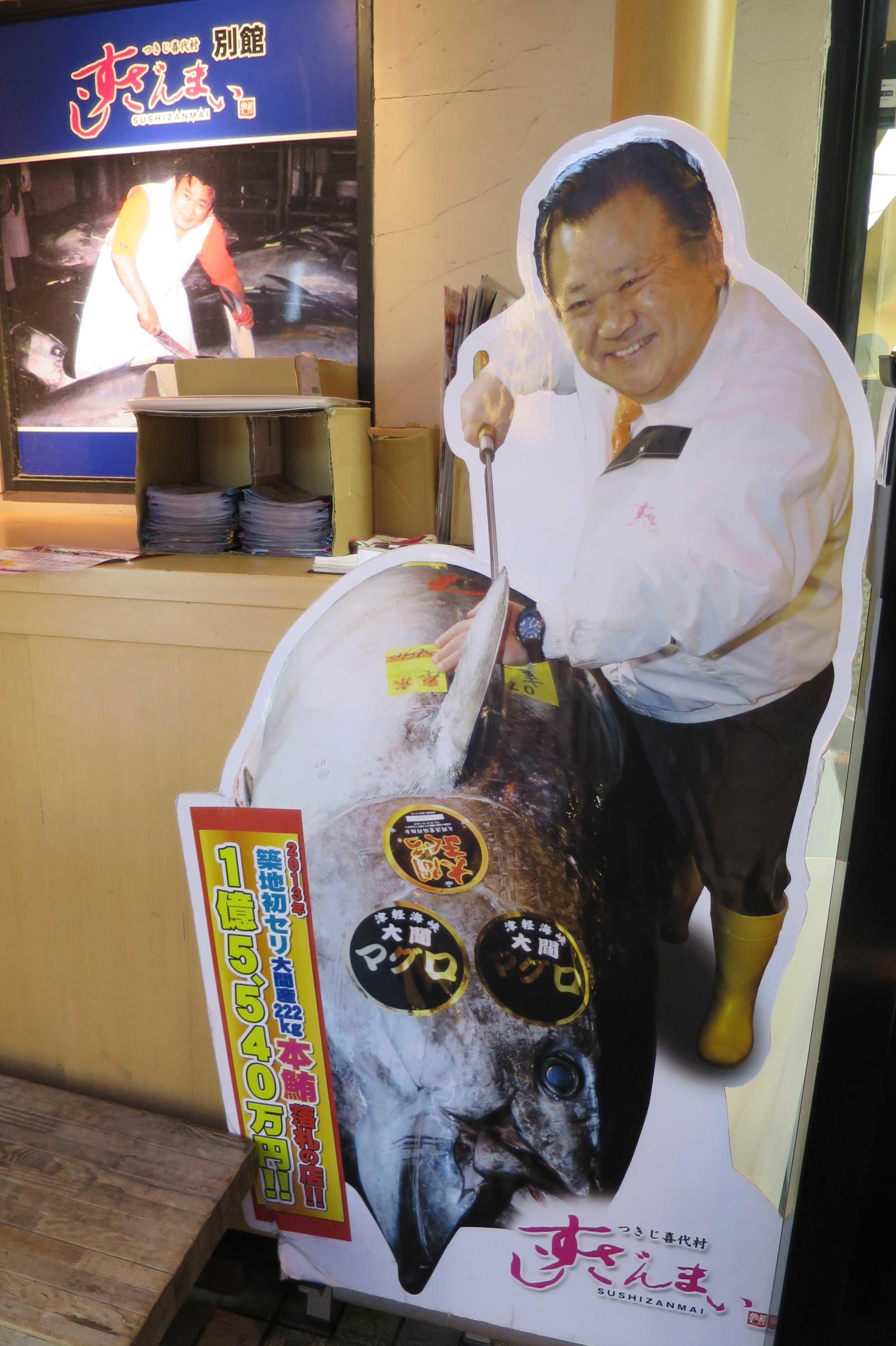 マグロ大王 「すしざんまい」つきじ喜代村社長の木村清社長
