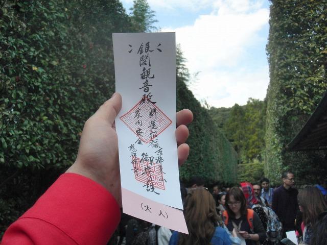銀閣寺のお札付き入場券