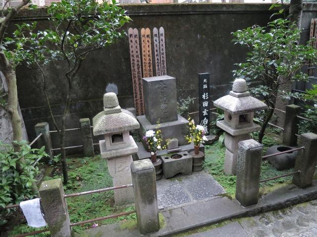 杉田玄白の墓 栄閑院(通称猿寺)