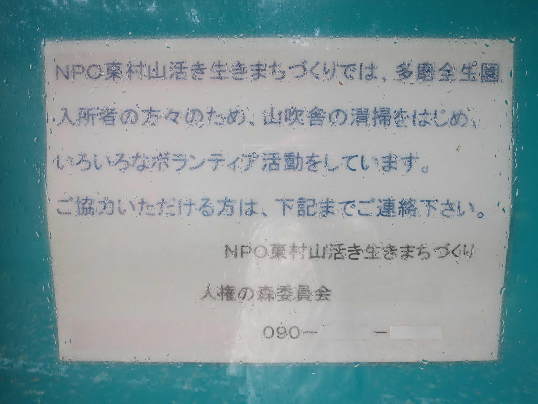 NPO東村山活き生きまちづくり 人権の森委員会