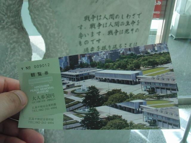 広島平和記念資料館 観覧券