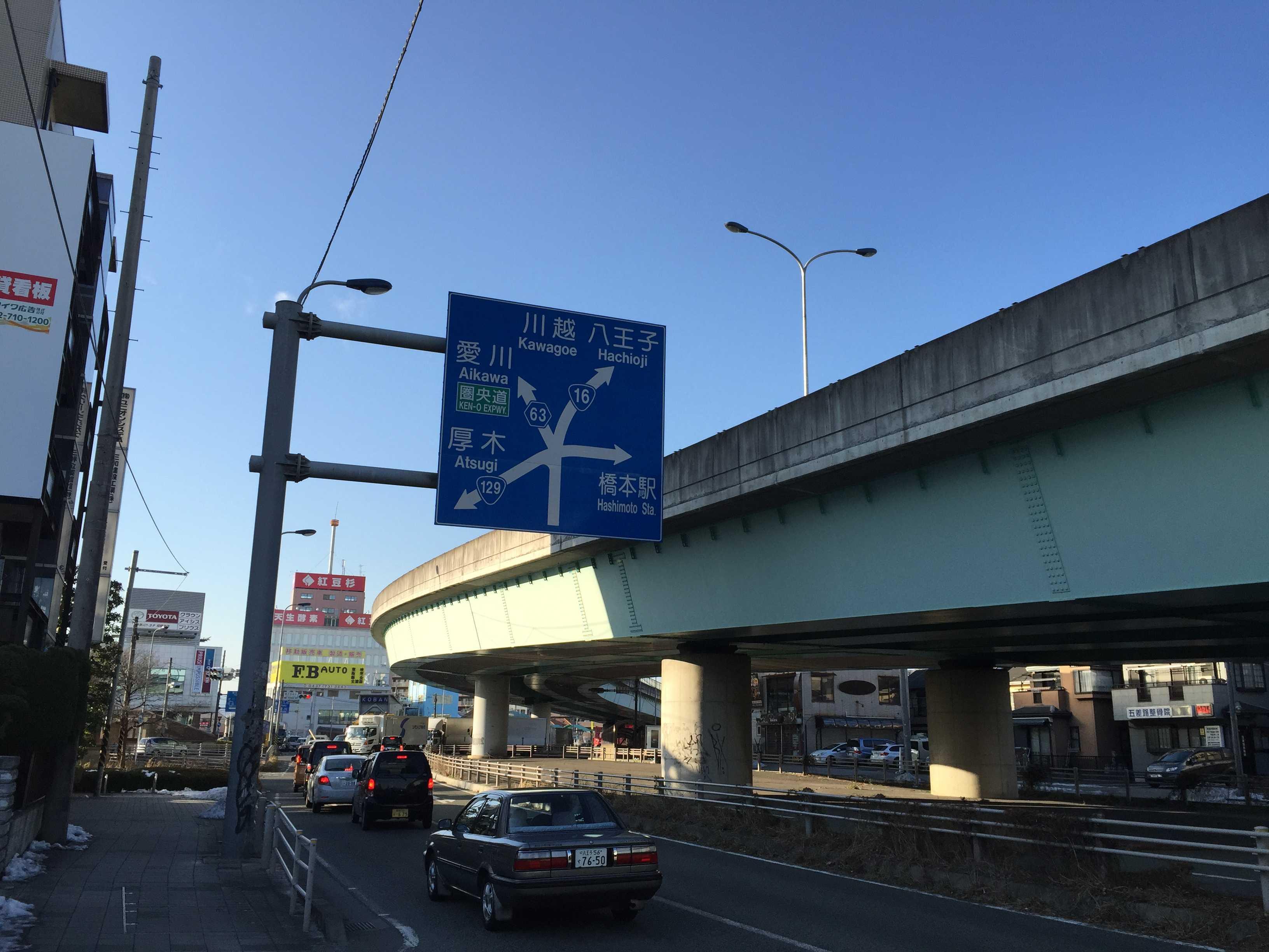 橋本五差路