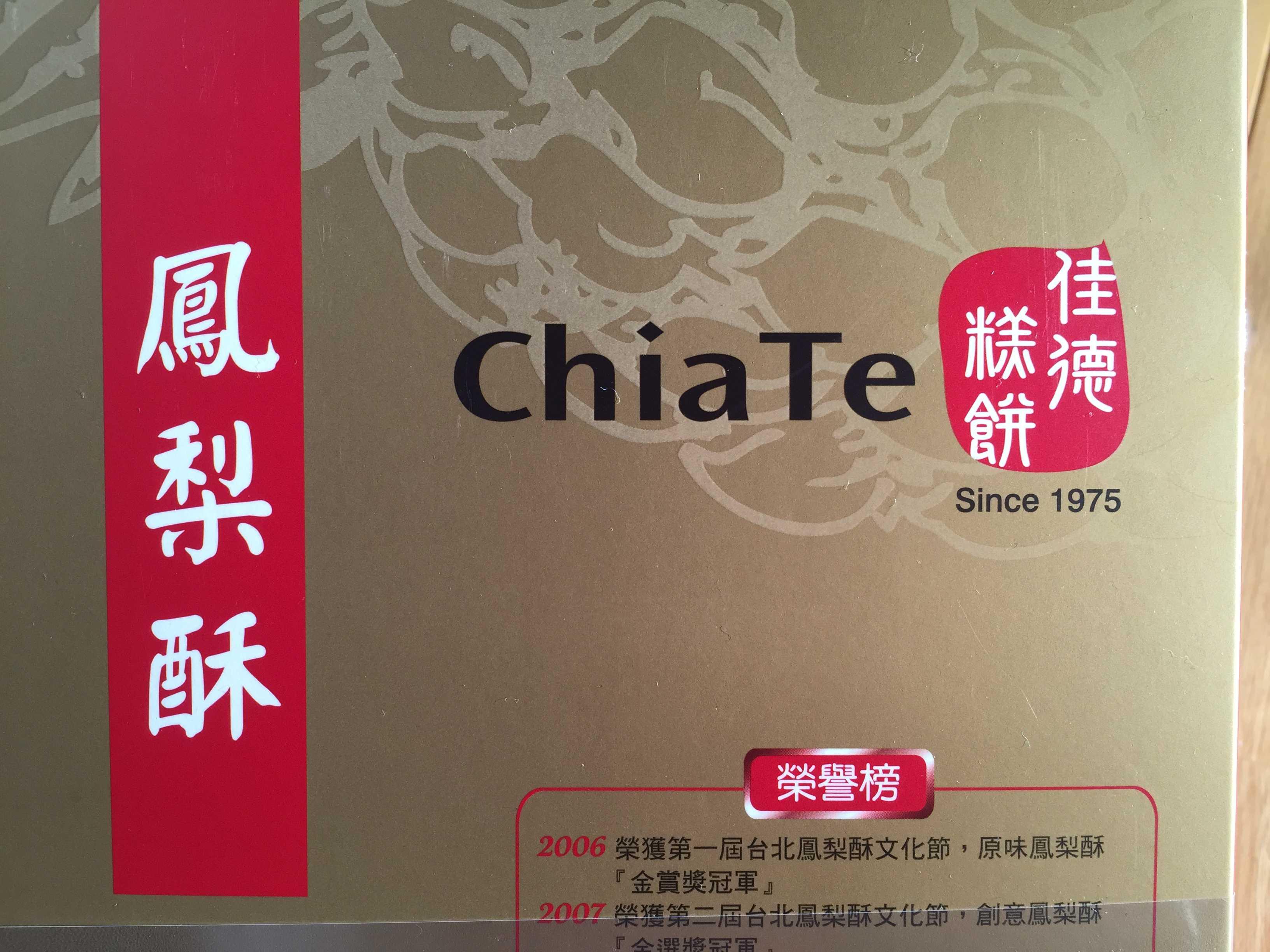 Chia Te(佳徳鳳梨酥)