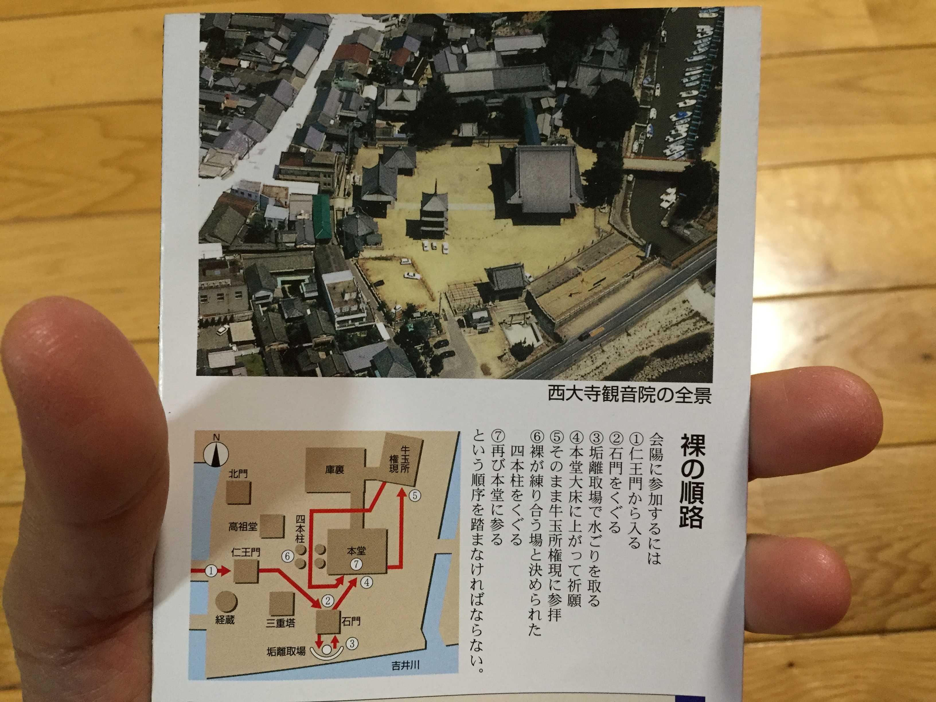 西大寺観音院の全景