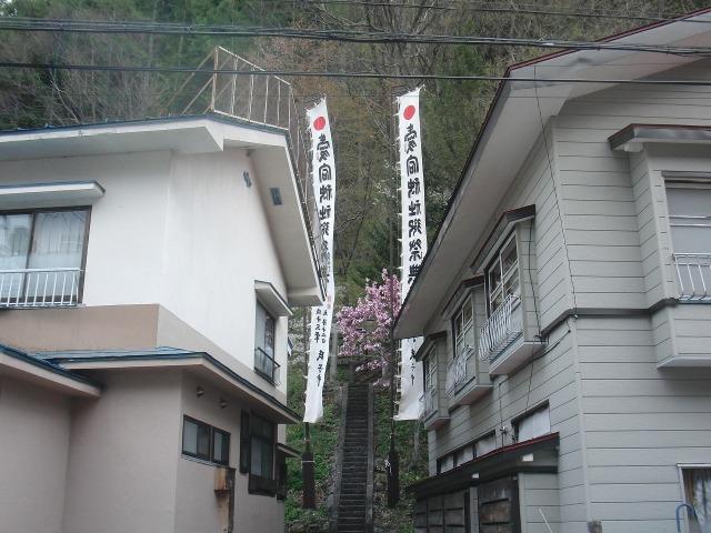福島県檜枝岐村 - 愛宕神社