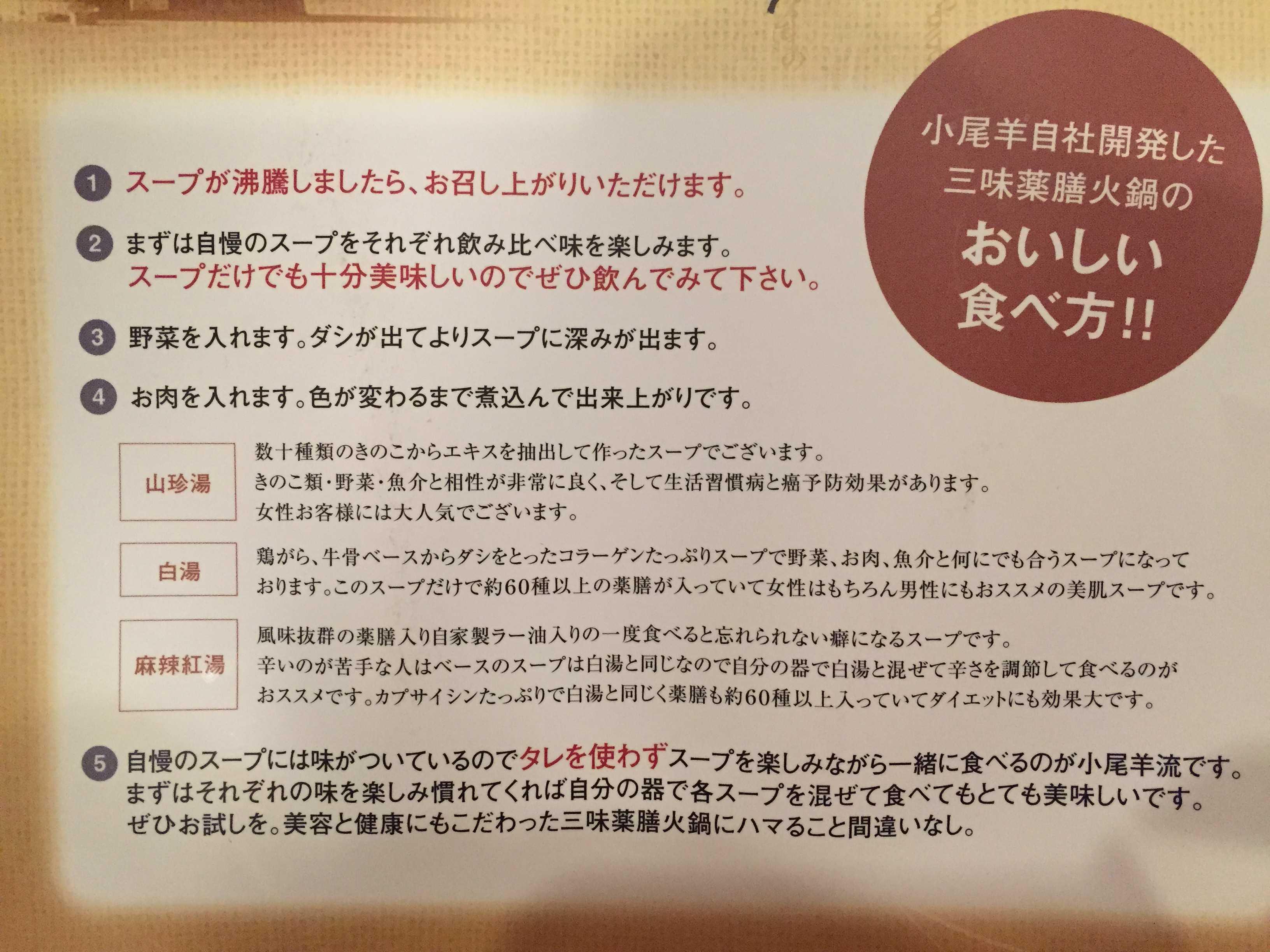 三味薬膳火鍋のおいしい食べ方 - 小尾羊 新大久保店