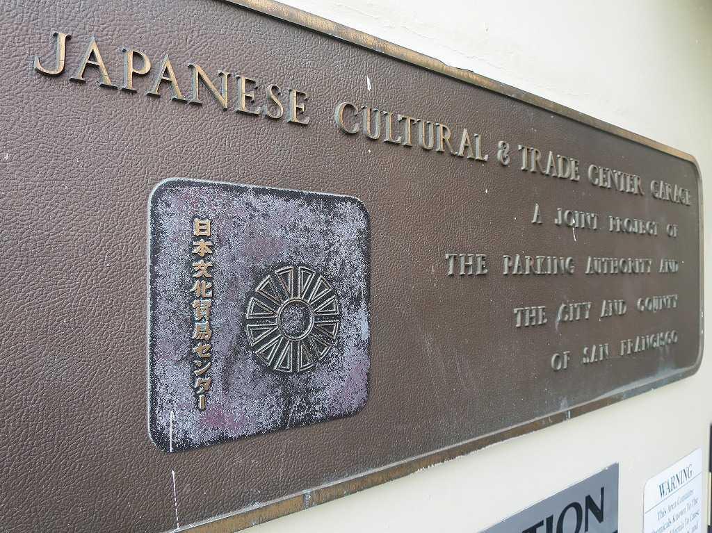 サンフランシスコ - 日本文化貿易センター