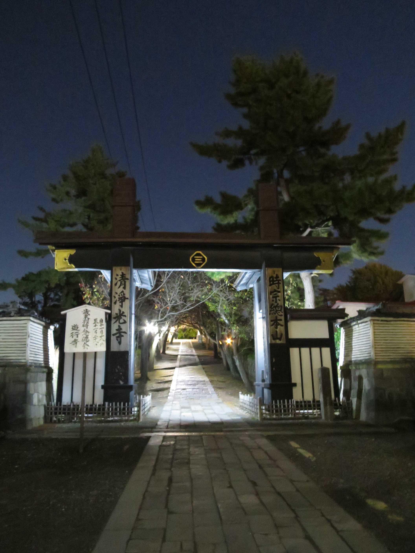 遊行寺 惣門