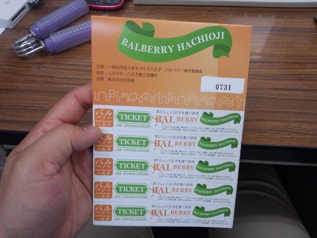 BALBERRY HACHIOJI