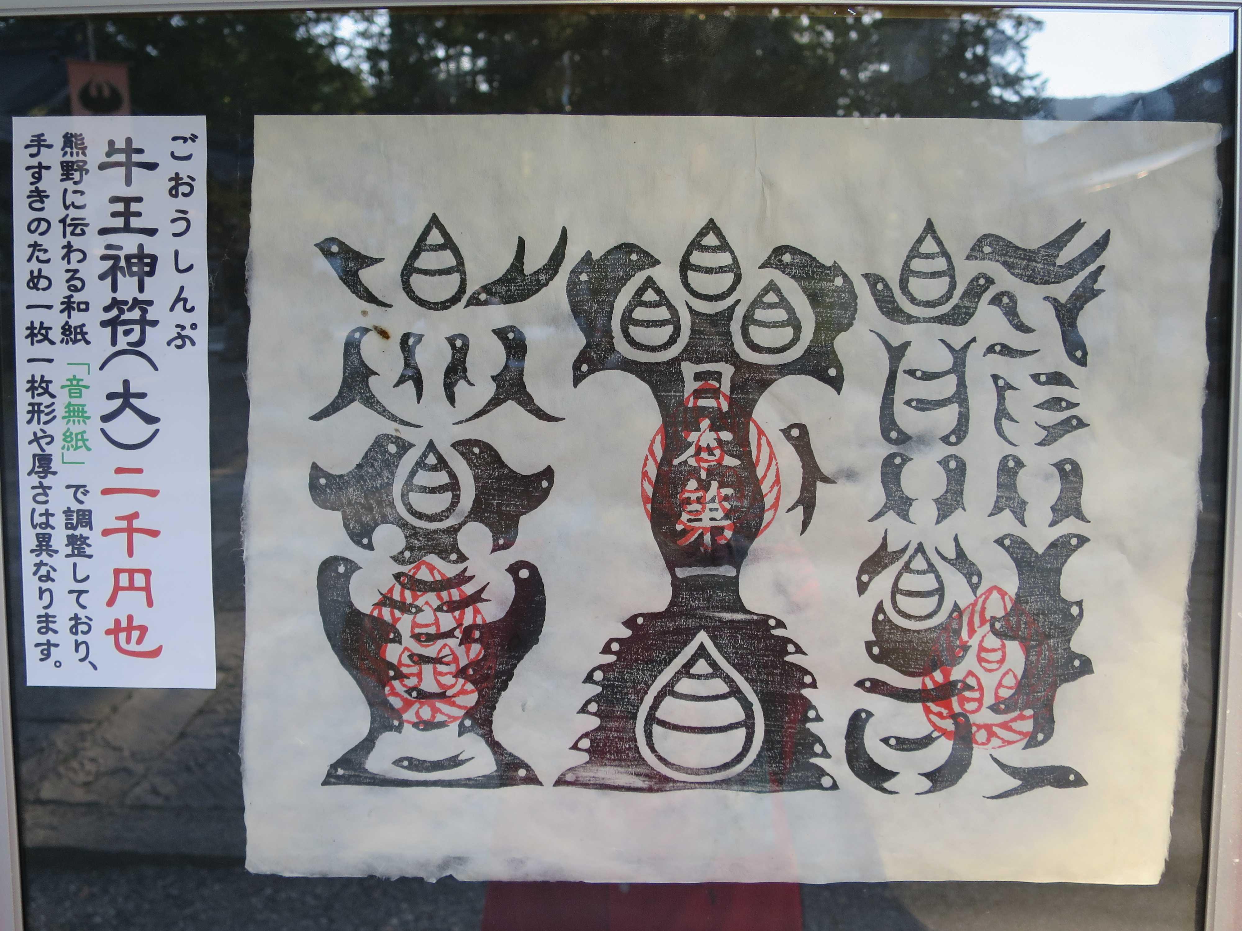 熊野牛王神符「オカラスさん」