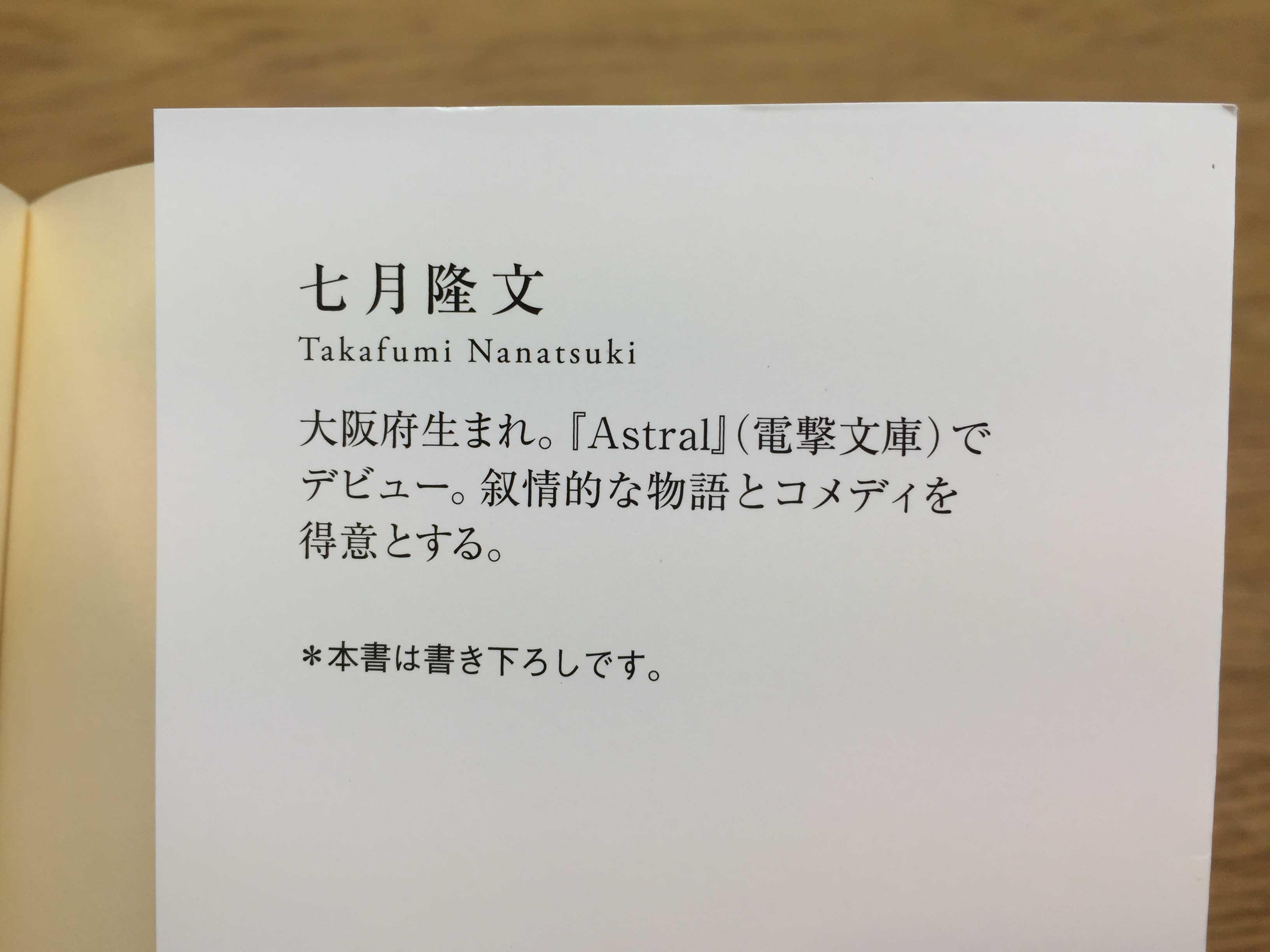 七月 隆文(ななつき たかふみ)