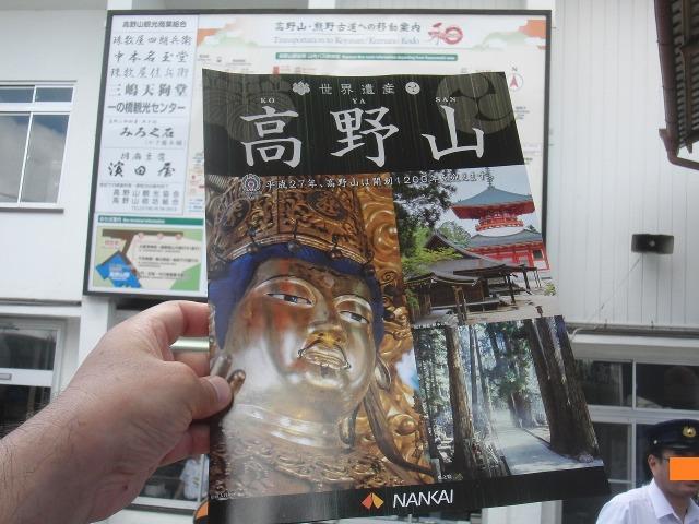 世界遺産 高野山(KO YA SAN)