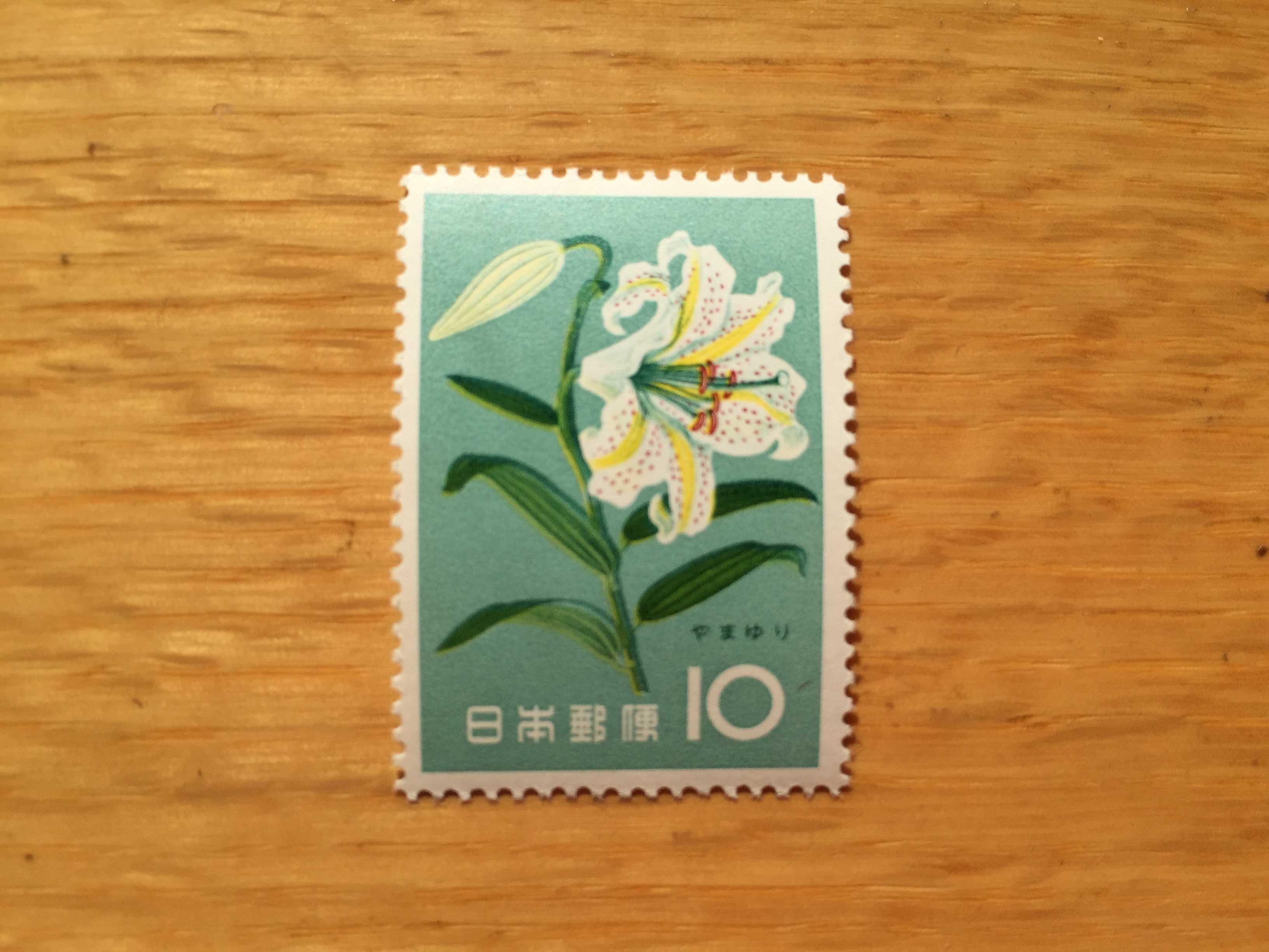 美しいやまゆりの切手