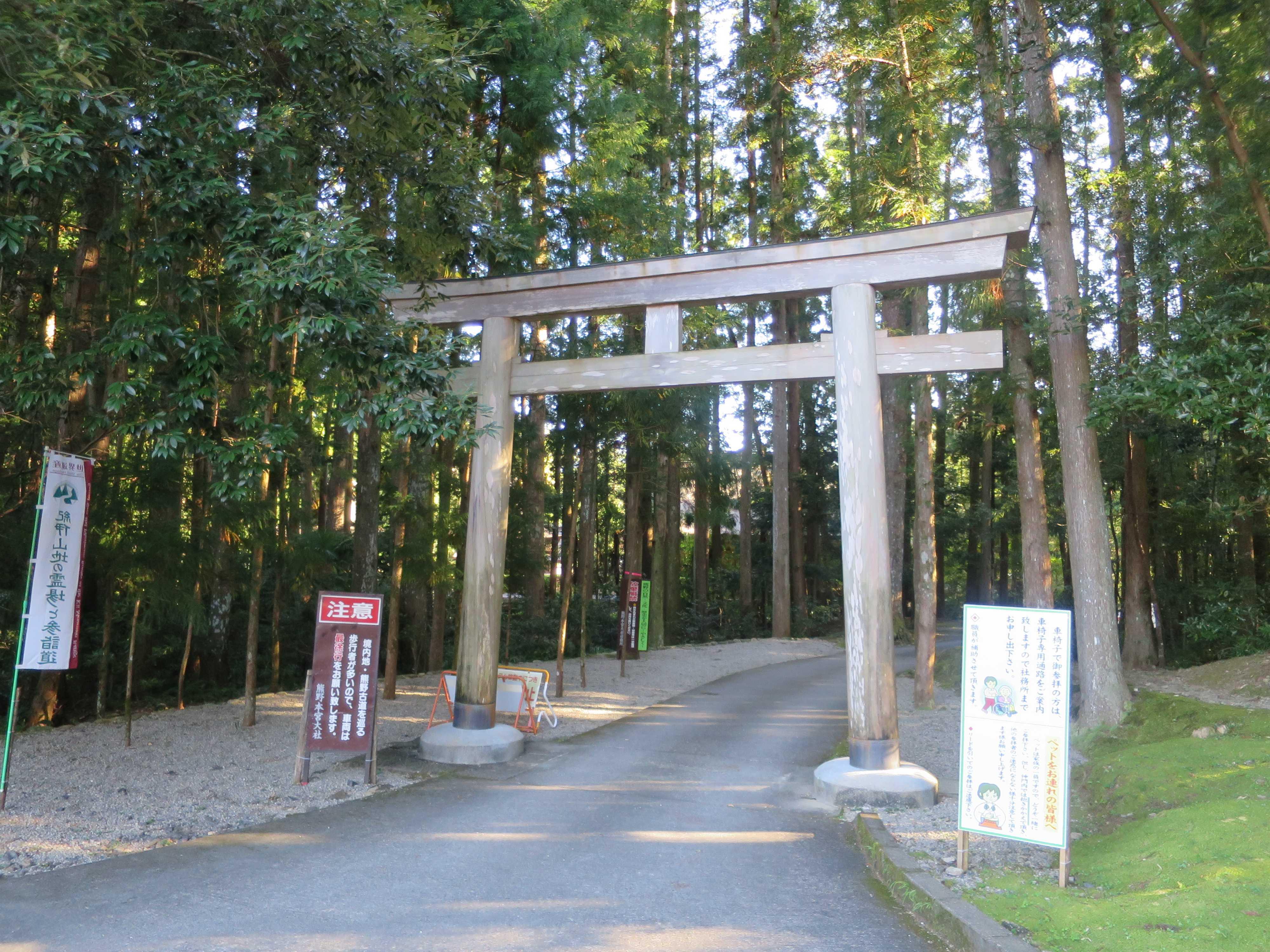 熊野本宮大社の裏口の鳥居