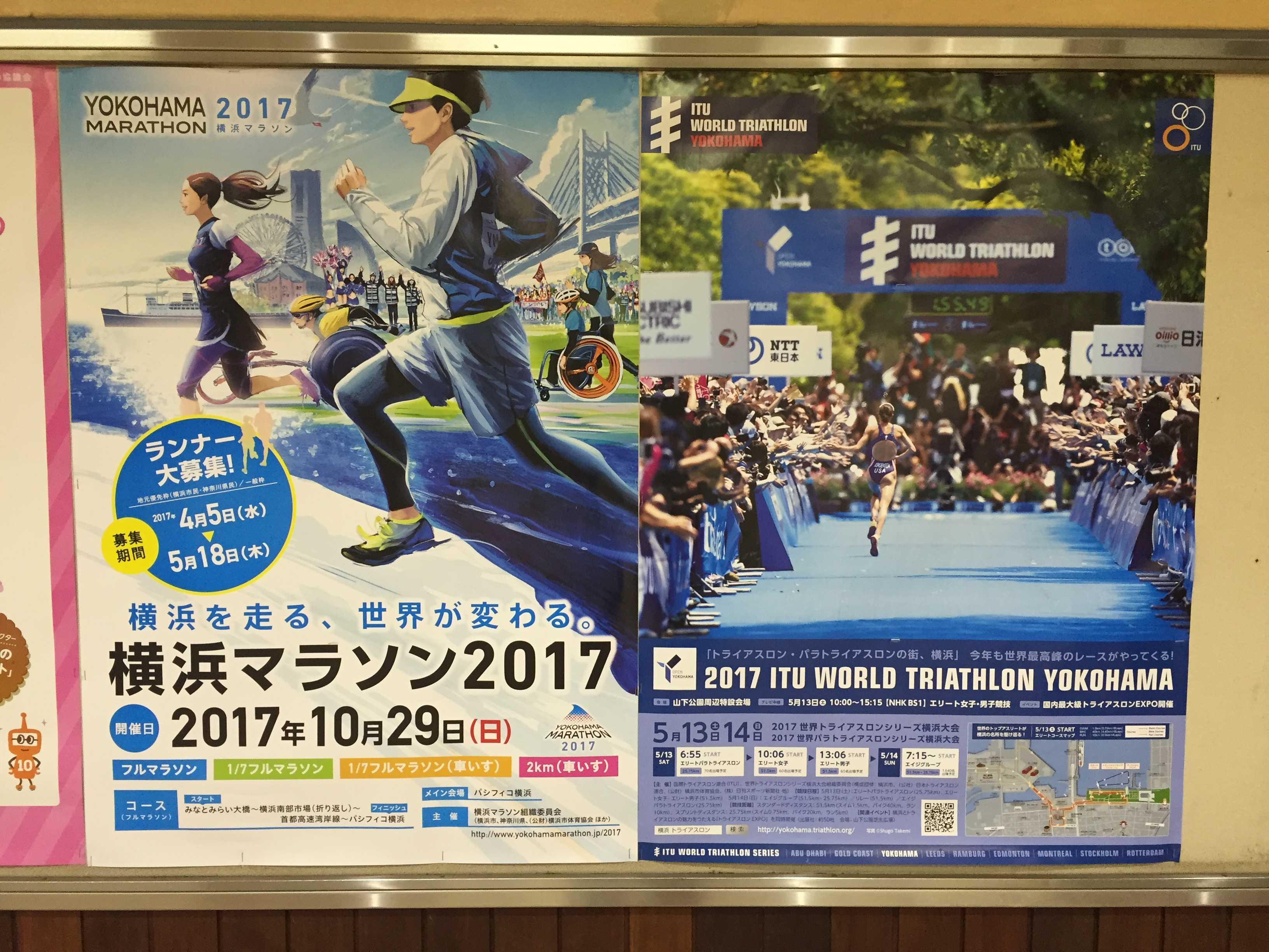 横浜マラソン2017 - 2017年10月29日(日)