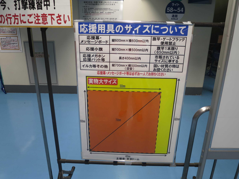 東京ドーム 応援用具のサイズについて