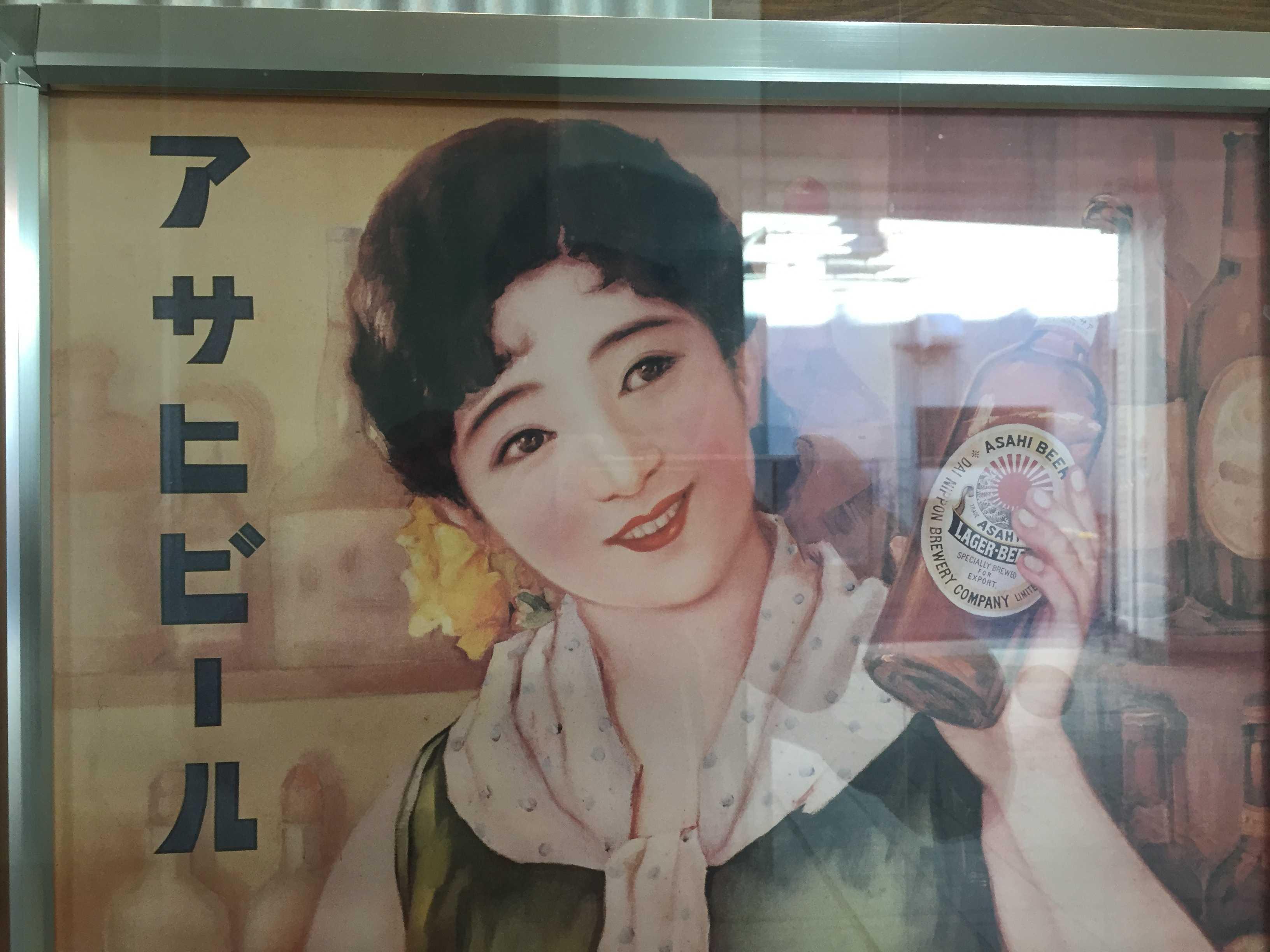 アサヒビールのレトロポスター