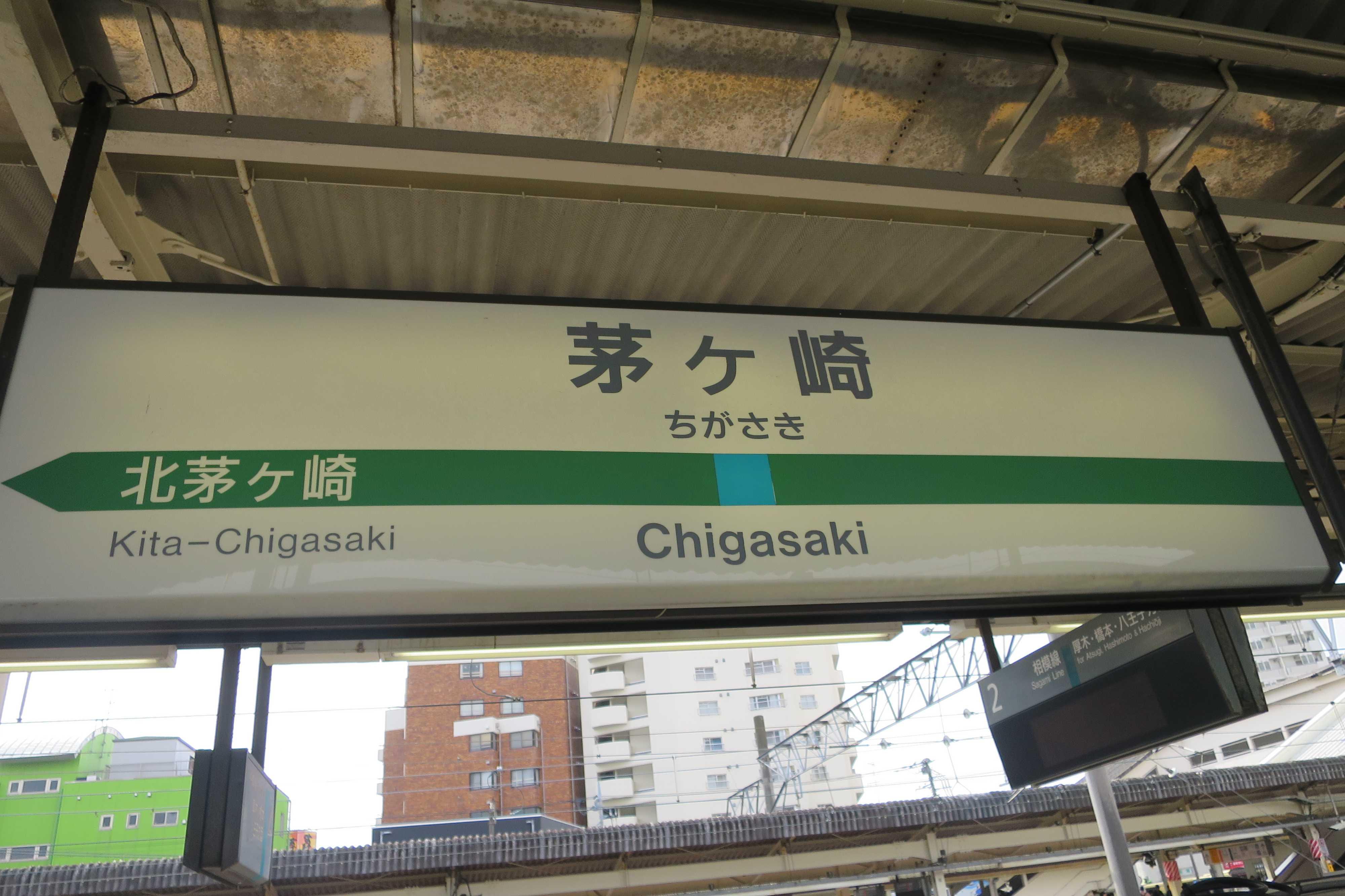 茅ヶ崎(Chigasaki)