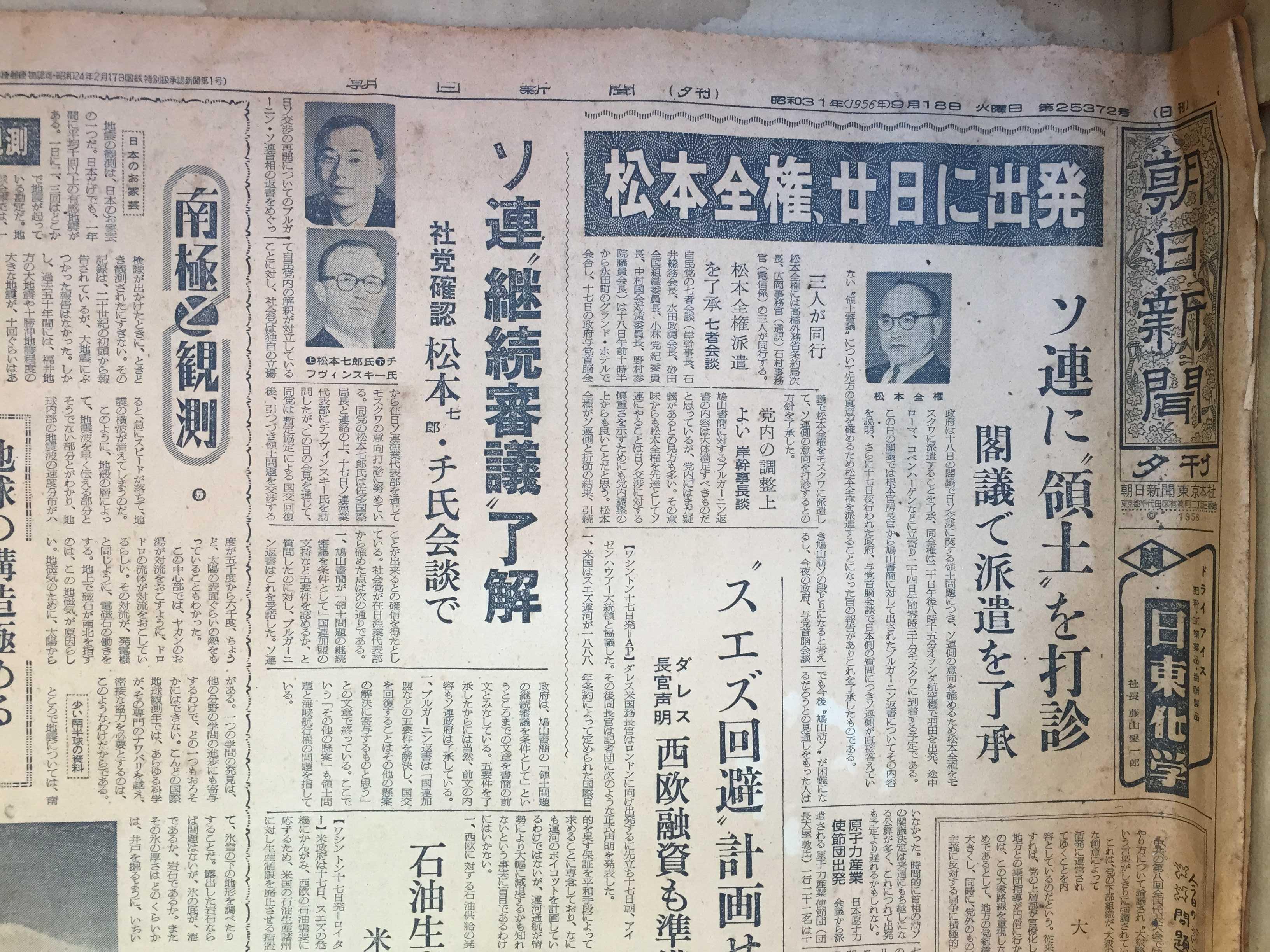 松本全権、ソ連に領土を打診。