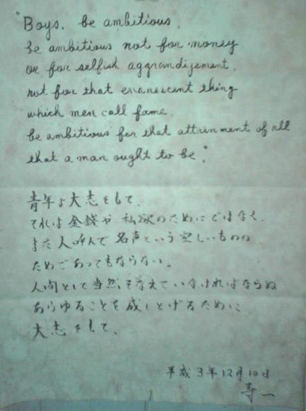 青年よ大志を抱け!Boys, be ambitious! - 札幌農学校 クラーク博士