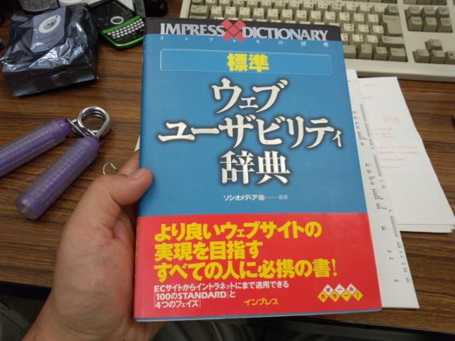 標準 ウェブ・ユーザビリティ辞典 ソシオメディア(株) 編著 インプレス発行