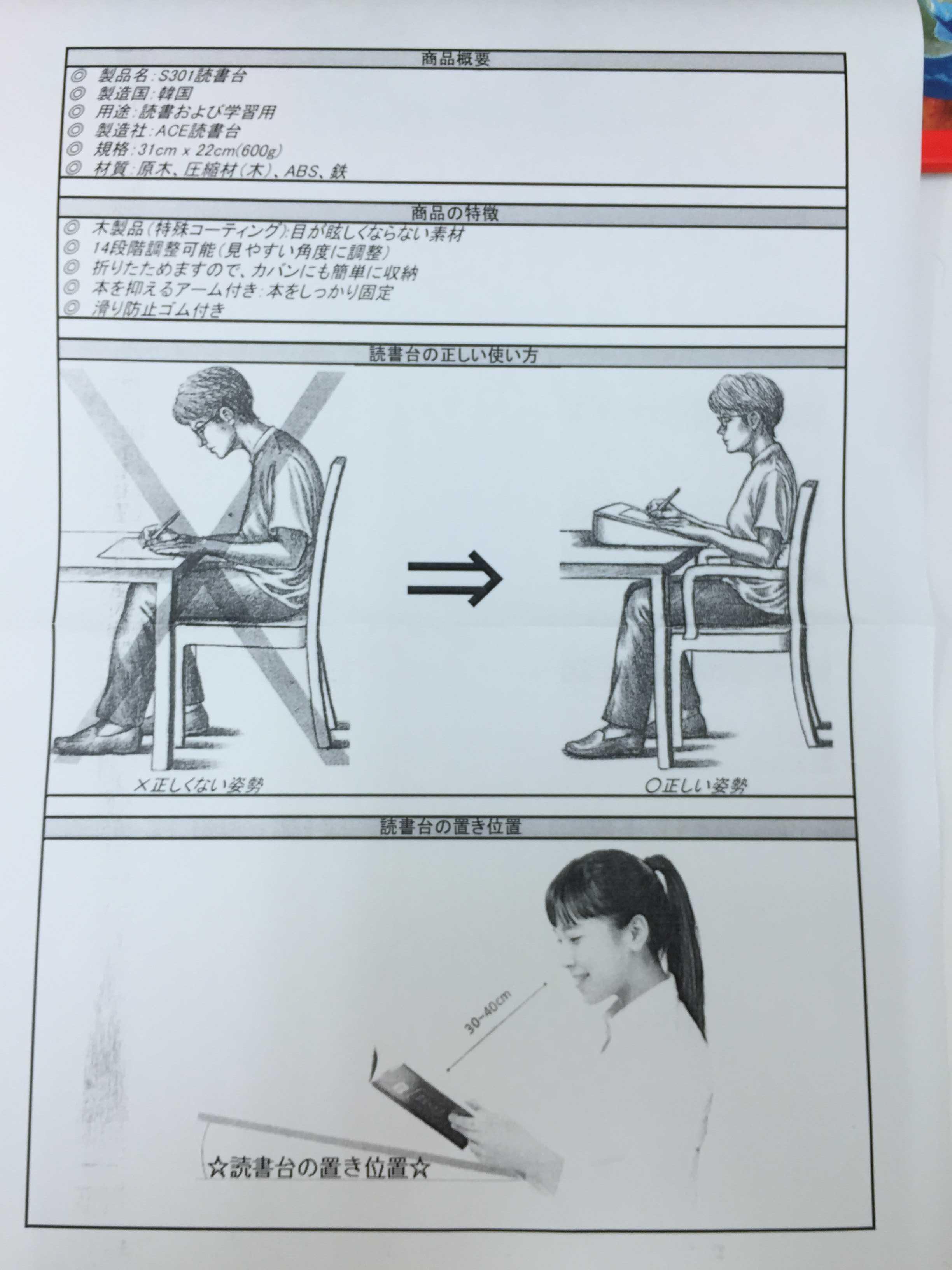 S301読書台