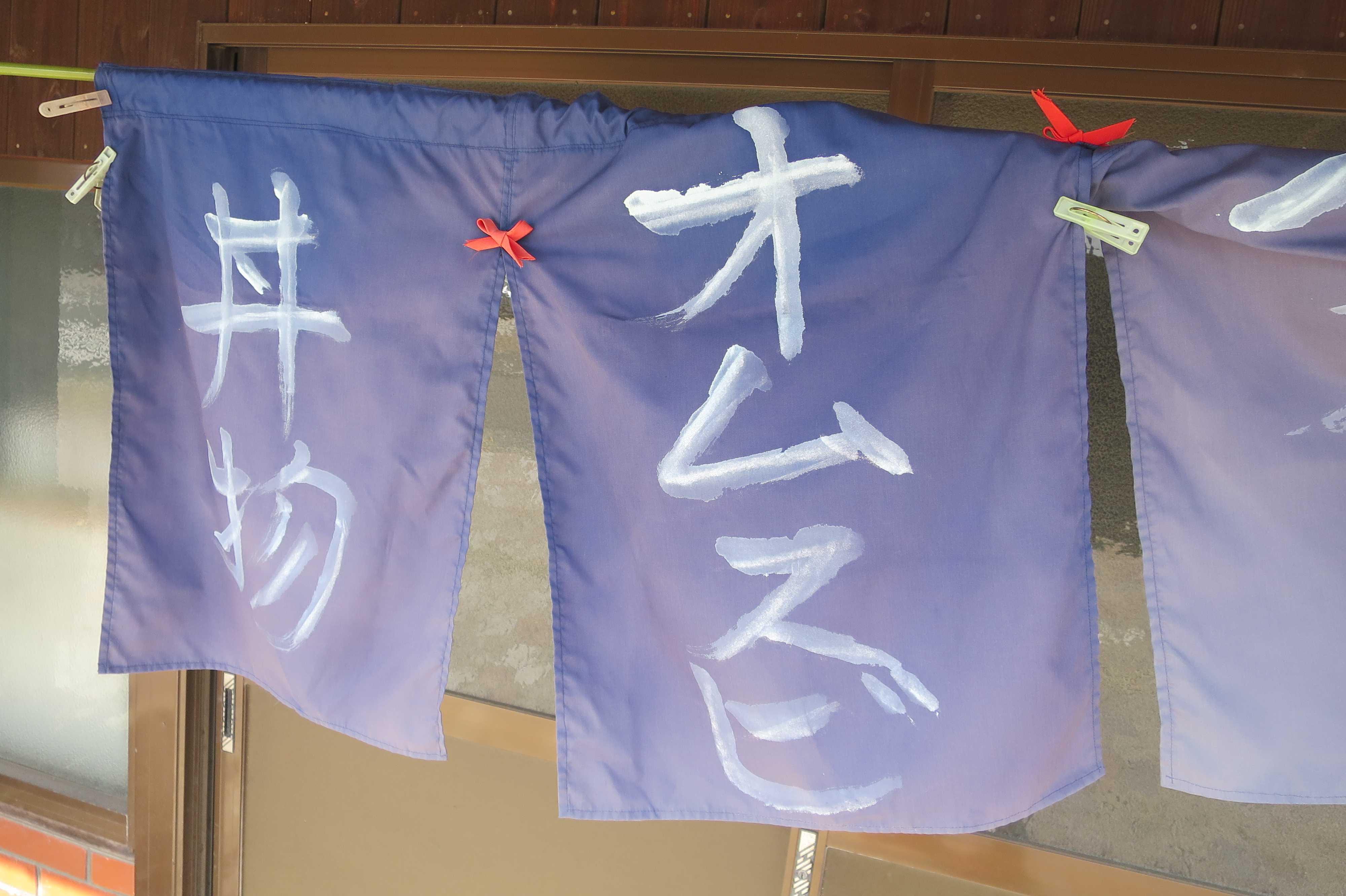 善通寺駅前 - 丼物・オムスビ
