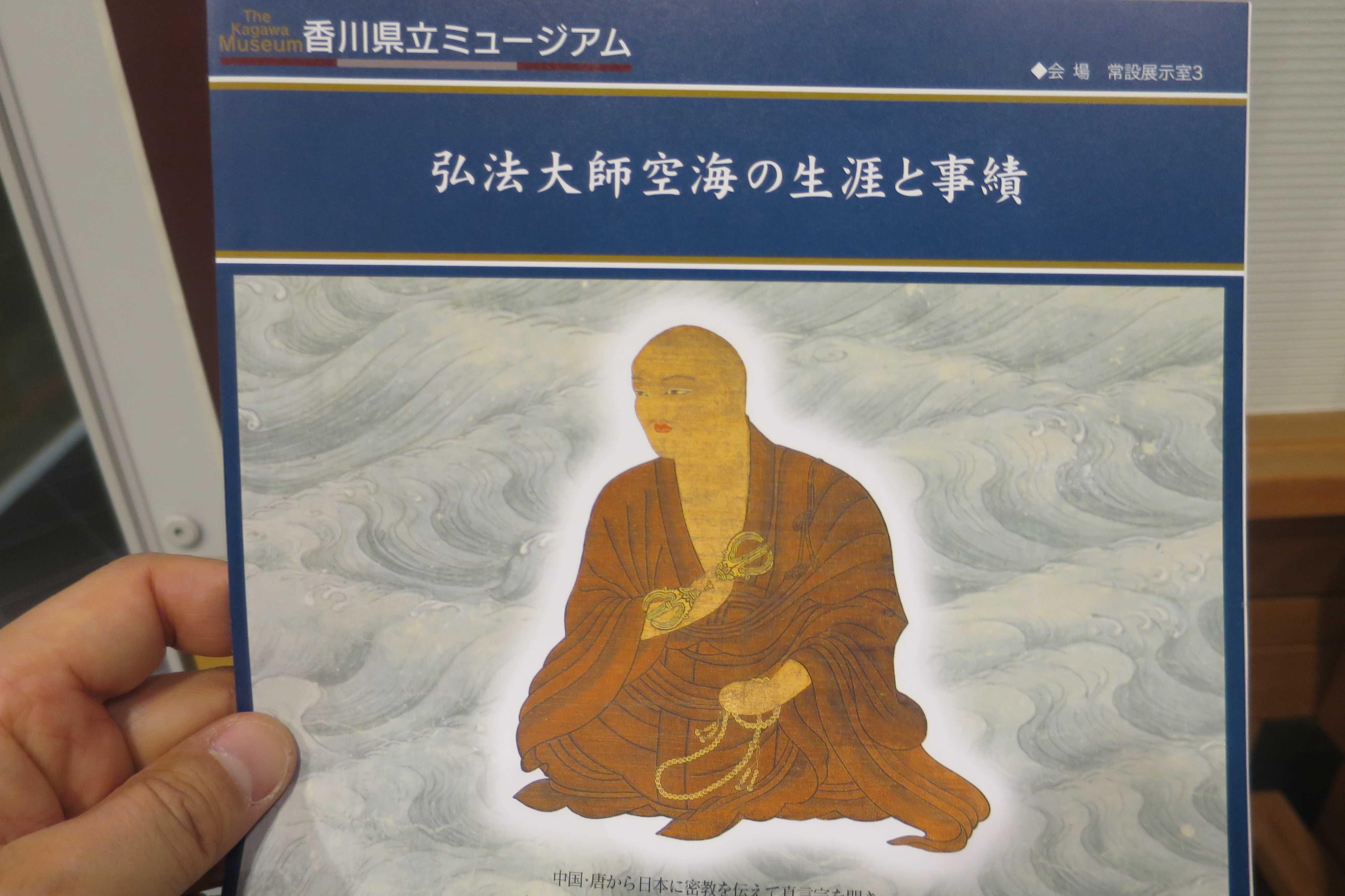 「弘法大師空海の生涯と事績」のパンフレット