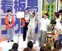 村内伸弘とタモリ
