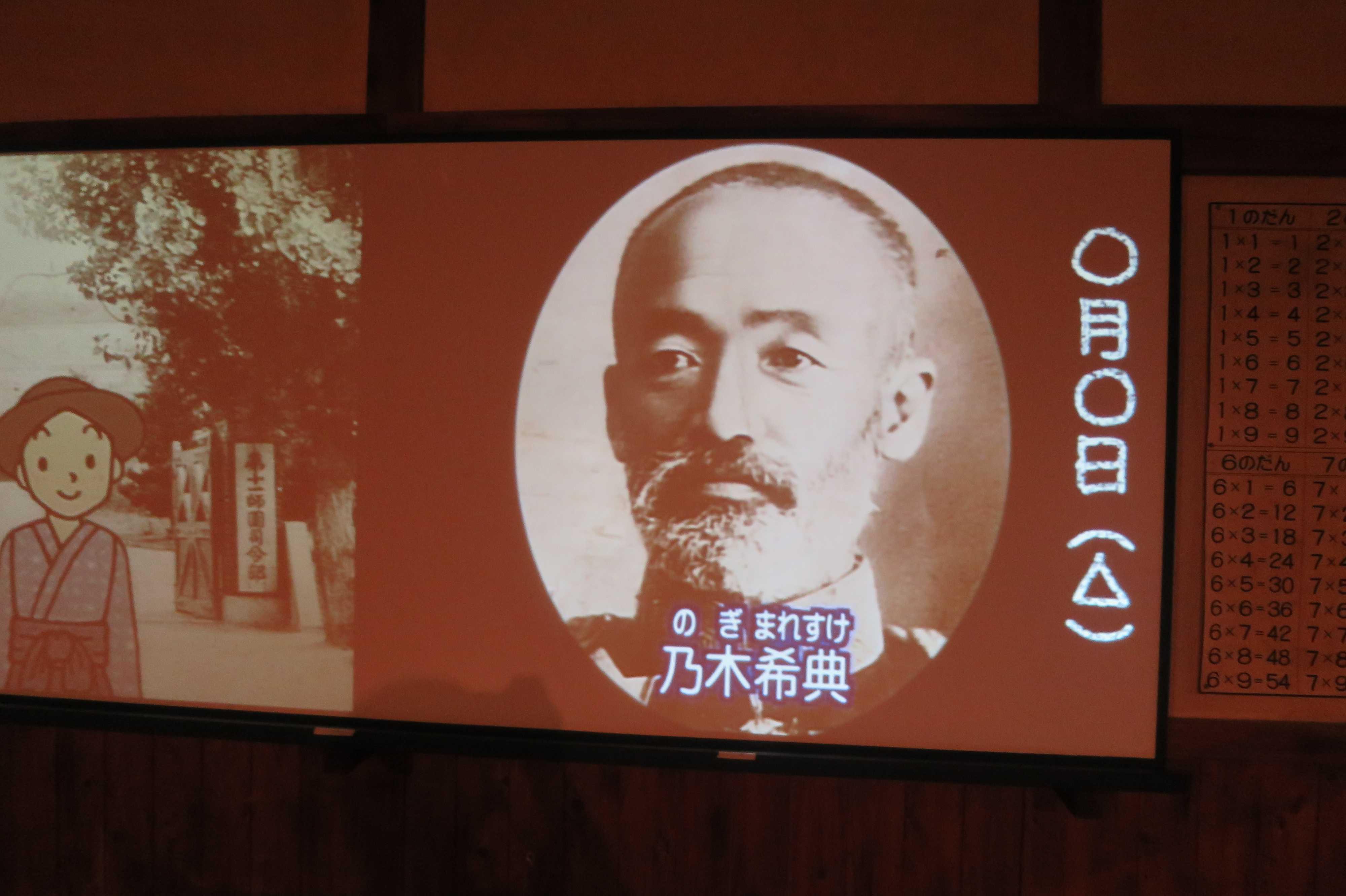 第11師団司令部の初代師団長・乃木希典(乃木将軍)