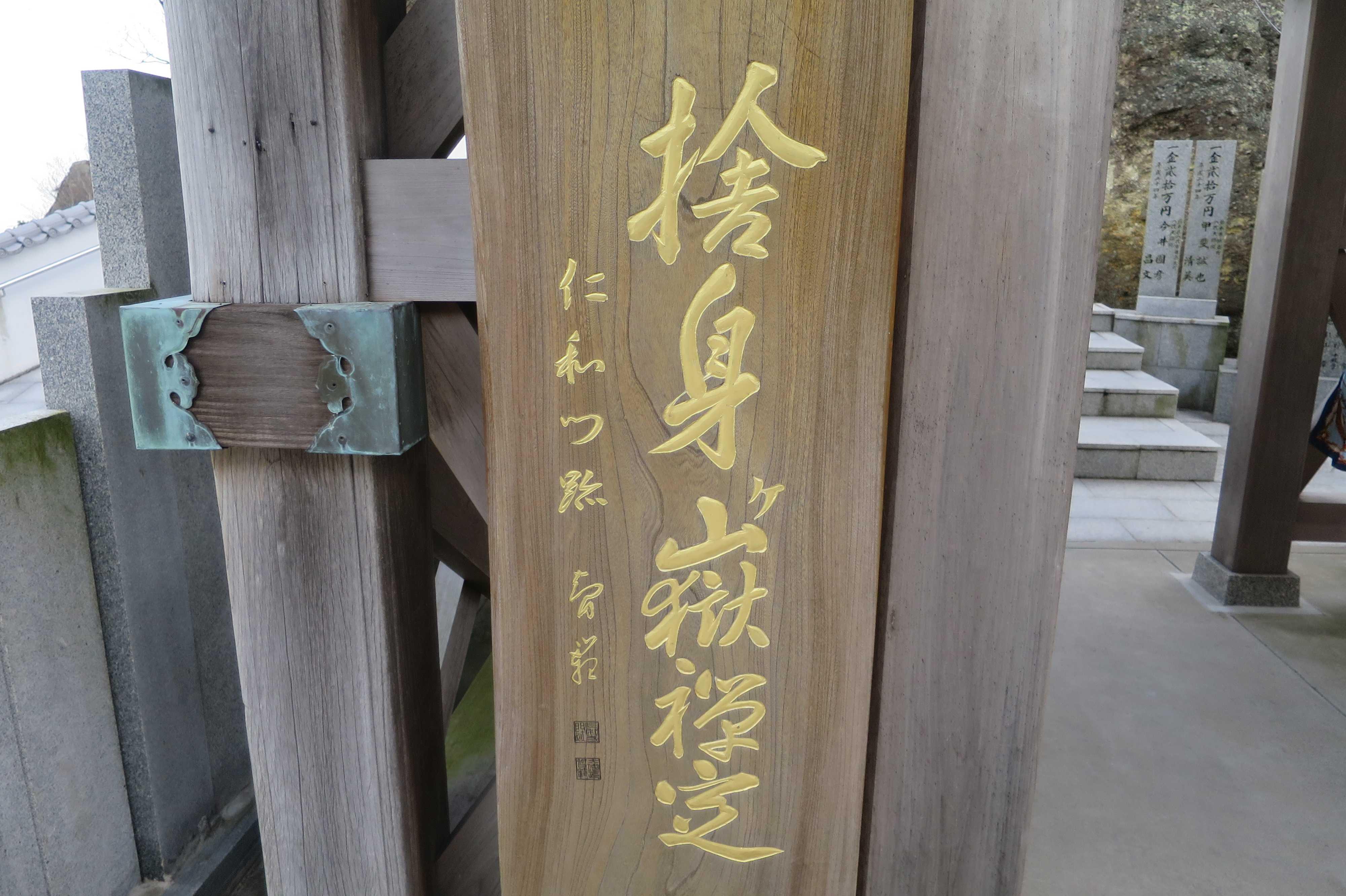 山門「捨身ヶ嶽禅定」
