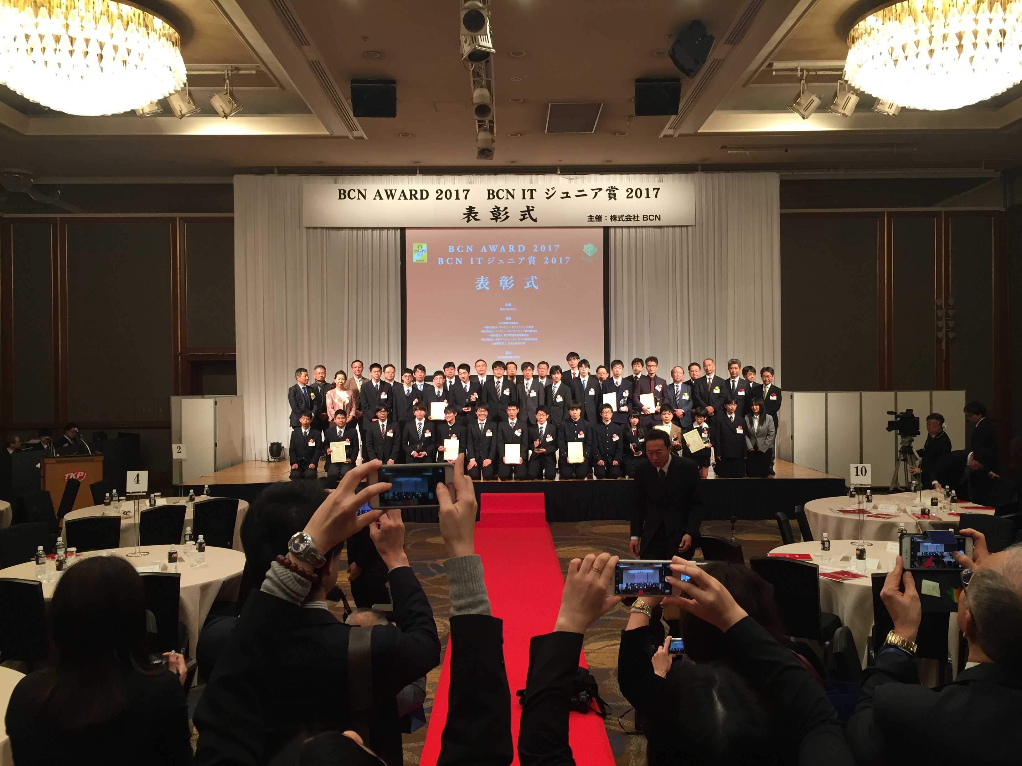 BCN ITジュニア賞
