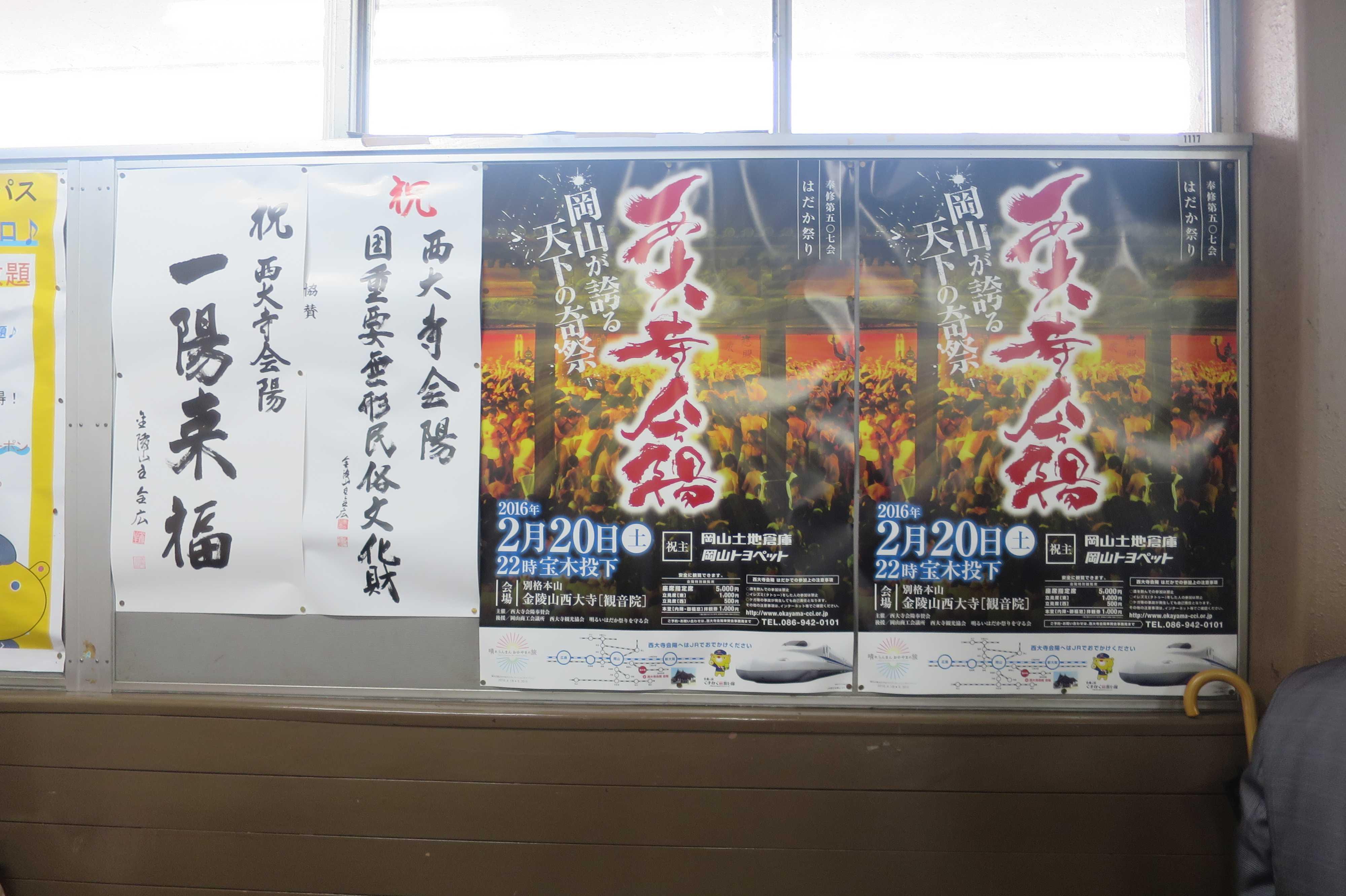 西大寺駅の駅舎内のポスター