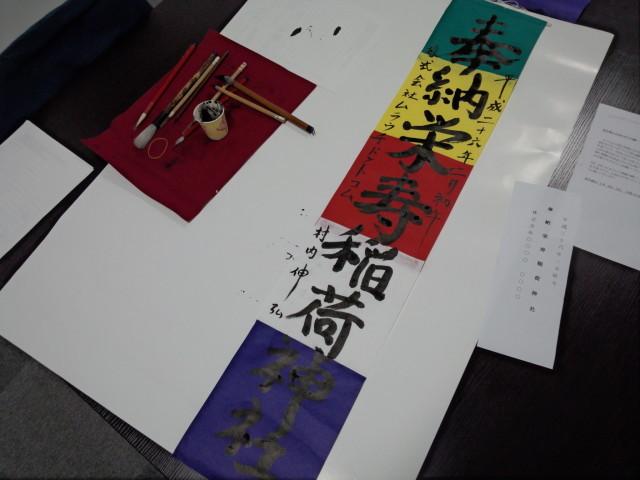 奉納栄寿稲荷神社