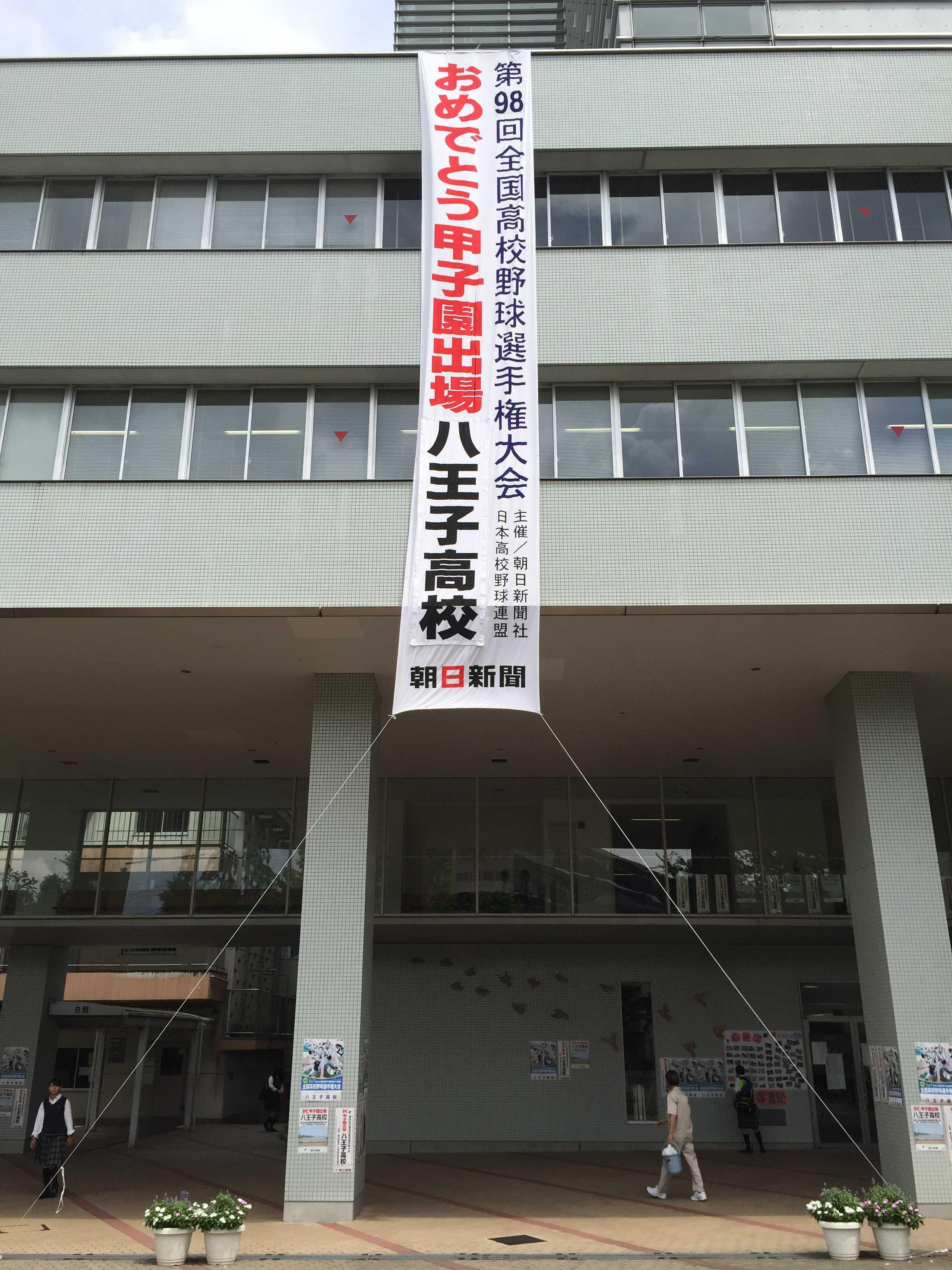 八学校舎に掲げられた甲子園出場を祝う垂れ幕