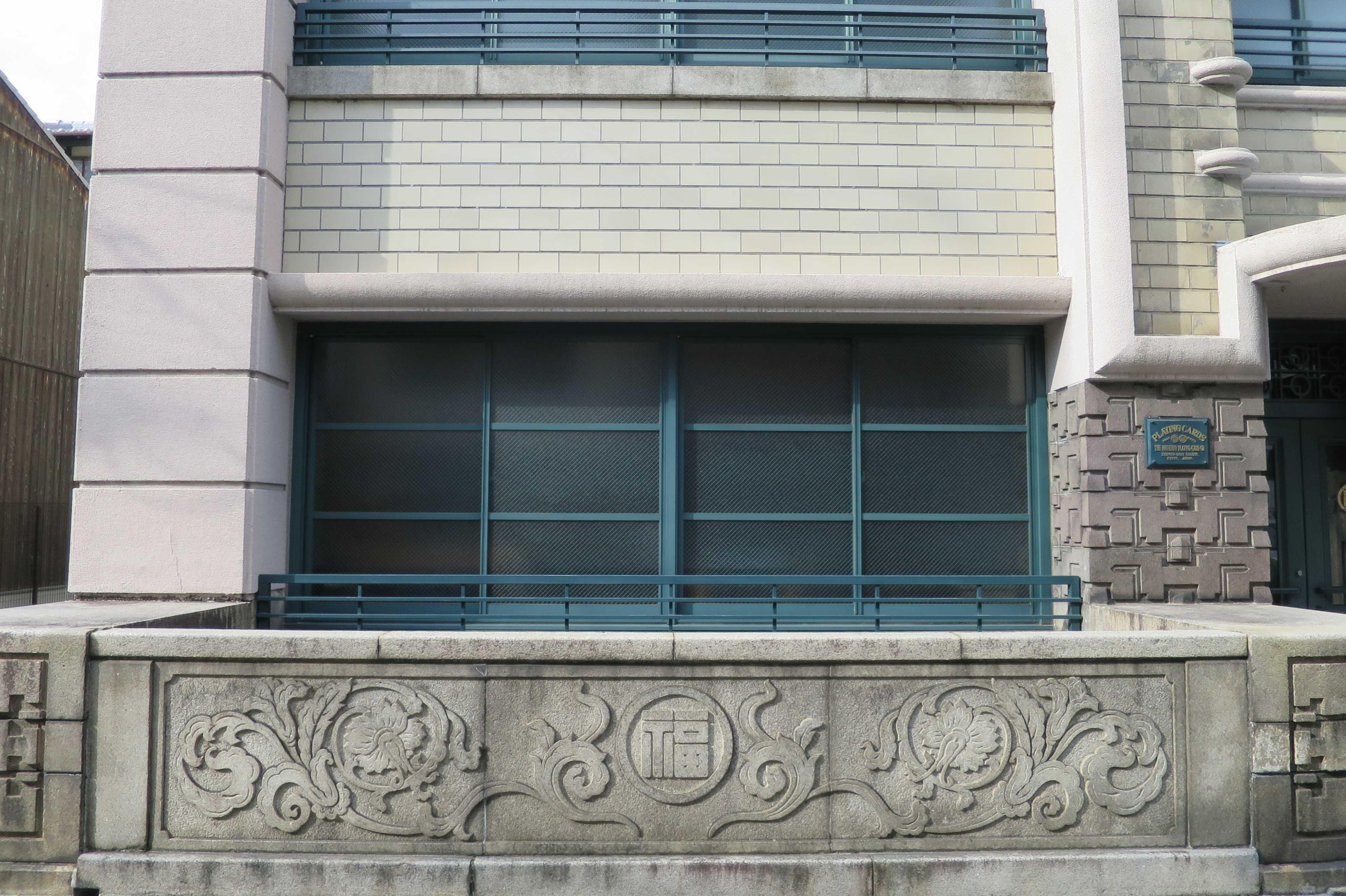 任天堂 旧本社社屋の「丸」に「福」のトレードマーク(京都市下京区)