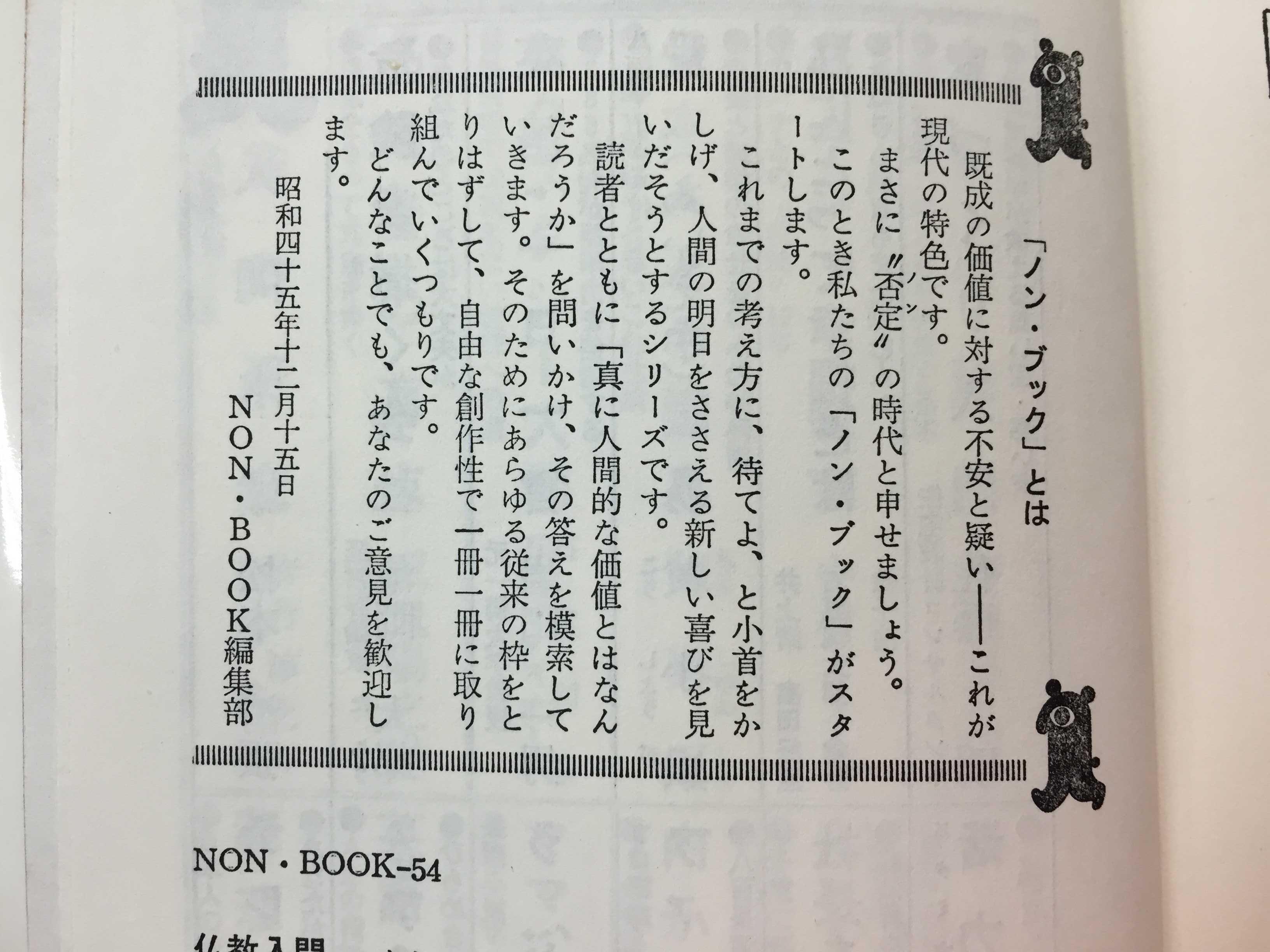 ノン・ブック(NON BOK) - 祥伝社