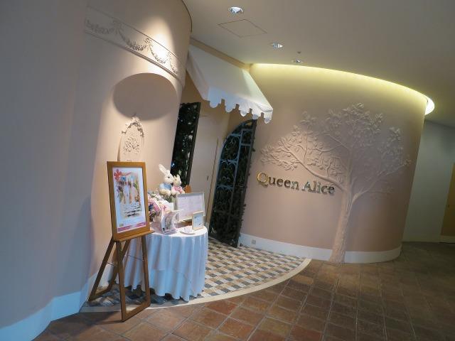 「クイーン・アリス(Queen Alice)」- 横浜ベイホテル東急