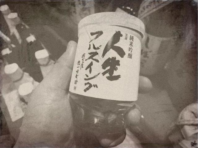 純米吟醸 人生フルスイング