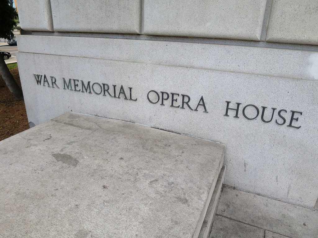 San Francisco War Memorial Opera House(ウォーメモリアル・オペラ・ハウス)