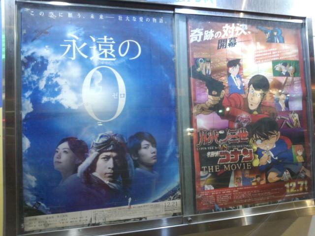 永遠の0(零) - ニュー八王子シネマ
