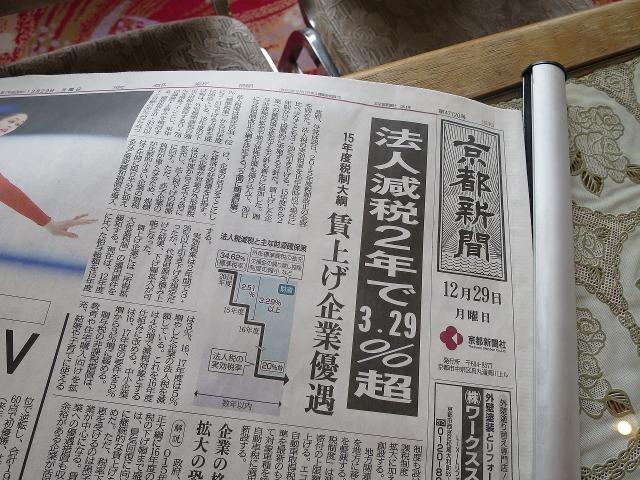 京都新聞 - 法人減税
