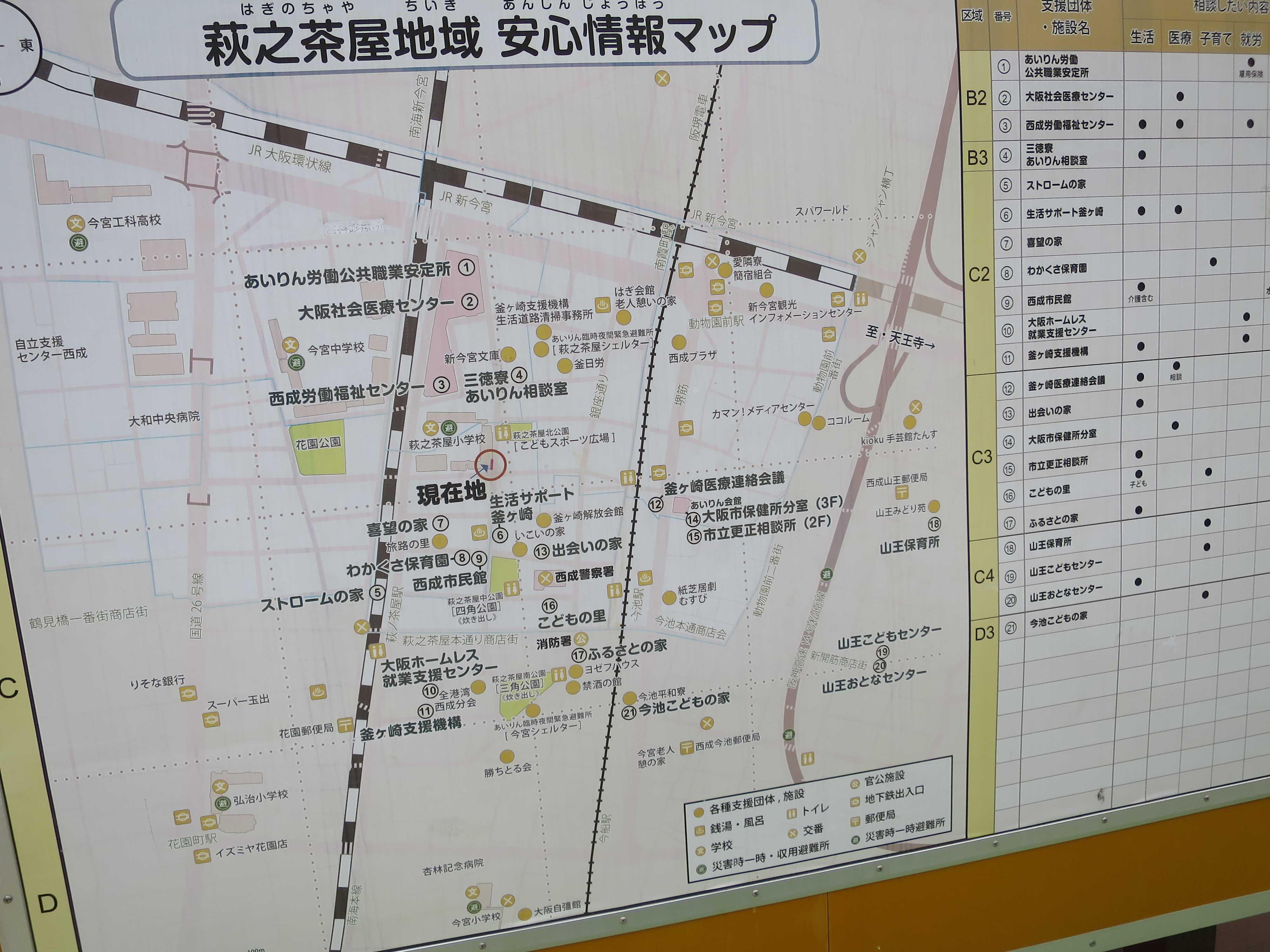萩之茶屋地域 安心情報マップ