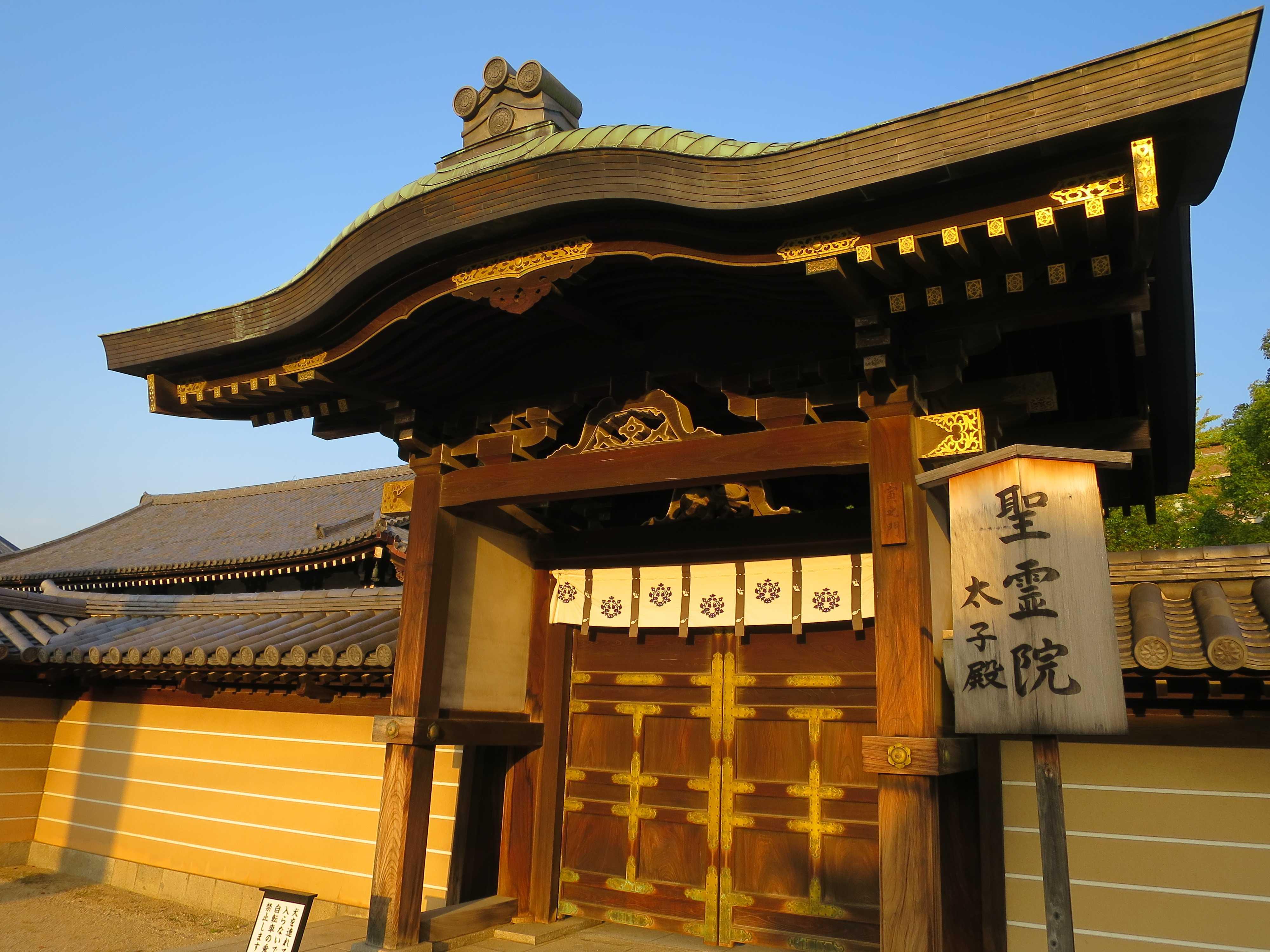 太子殿(聖霊院)の門
