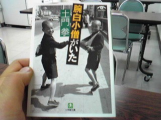 土門拳写真集 「腕白小僧がいた(小学館文庫)」
