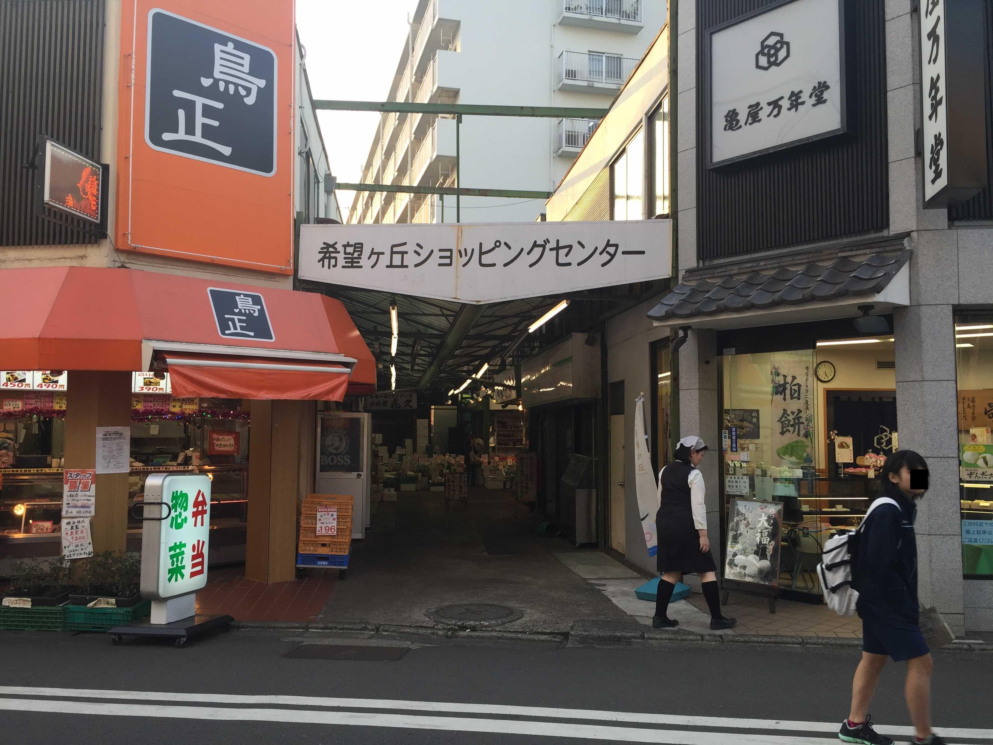 希望ヶ丘ショッピングセンター