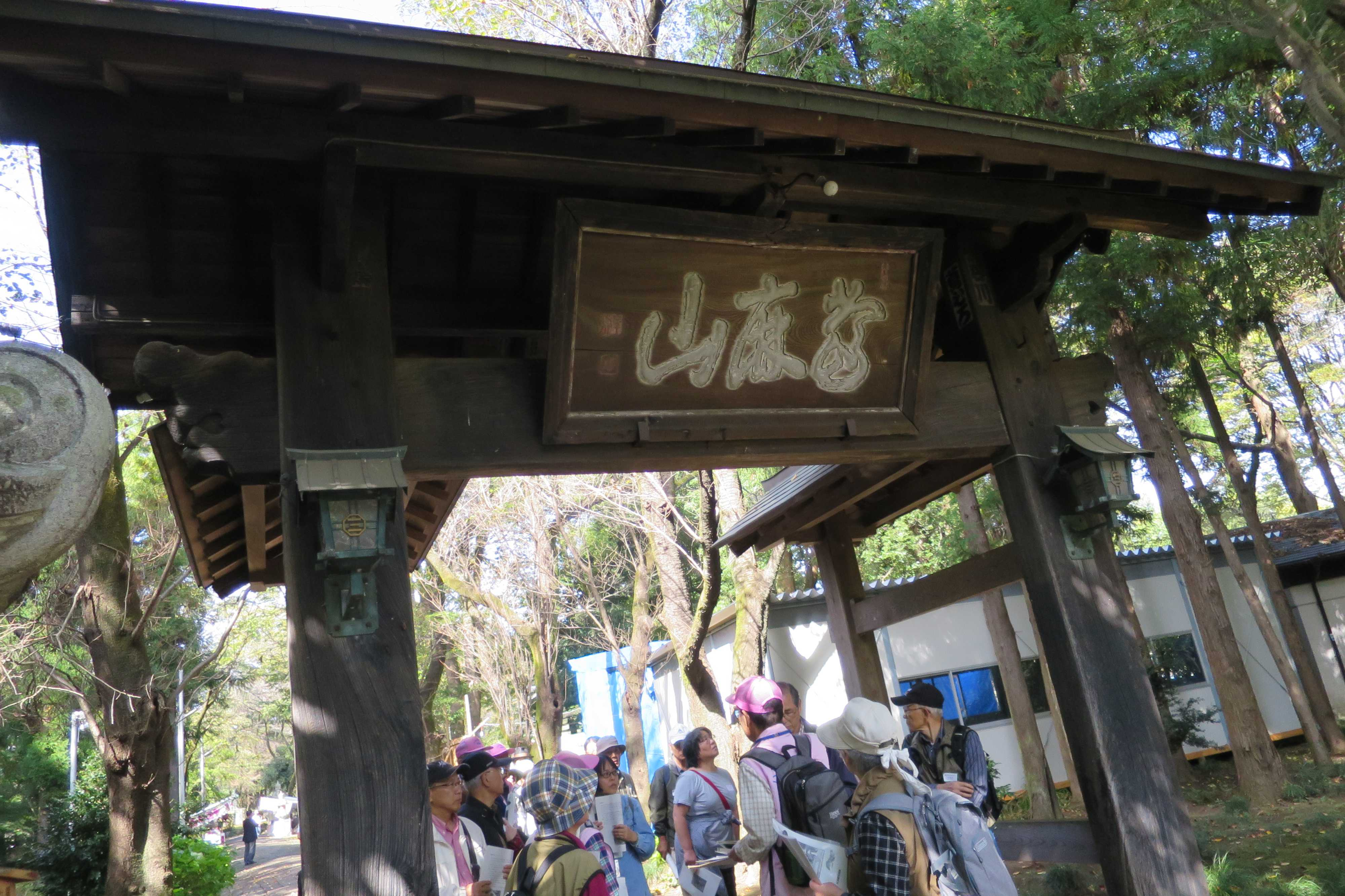 無量光寺 - 「当麻山」の扁額が掛かる山門