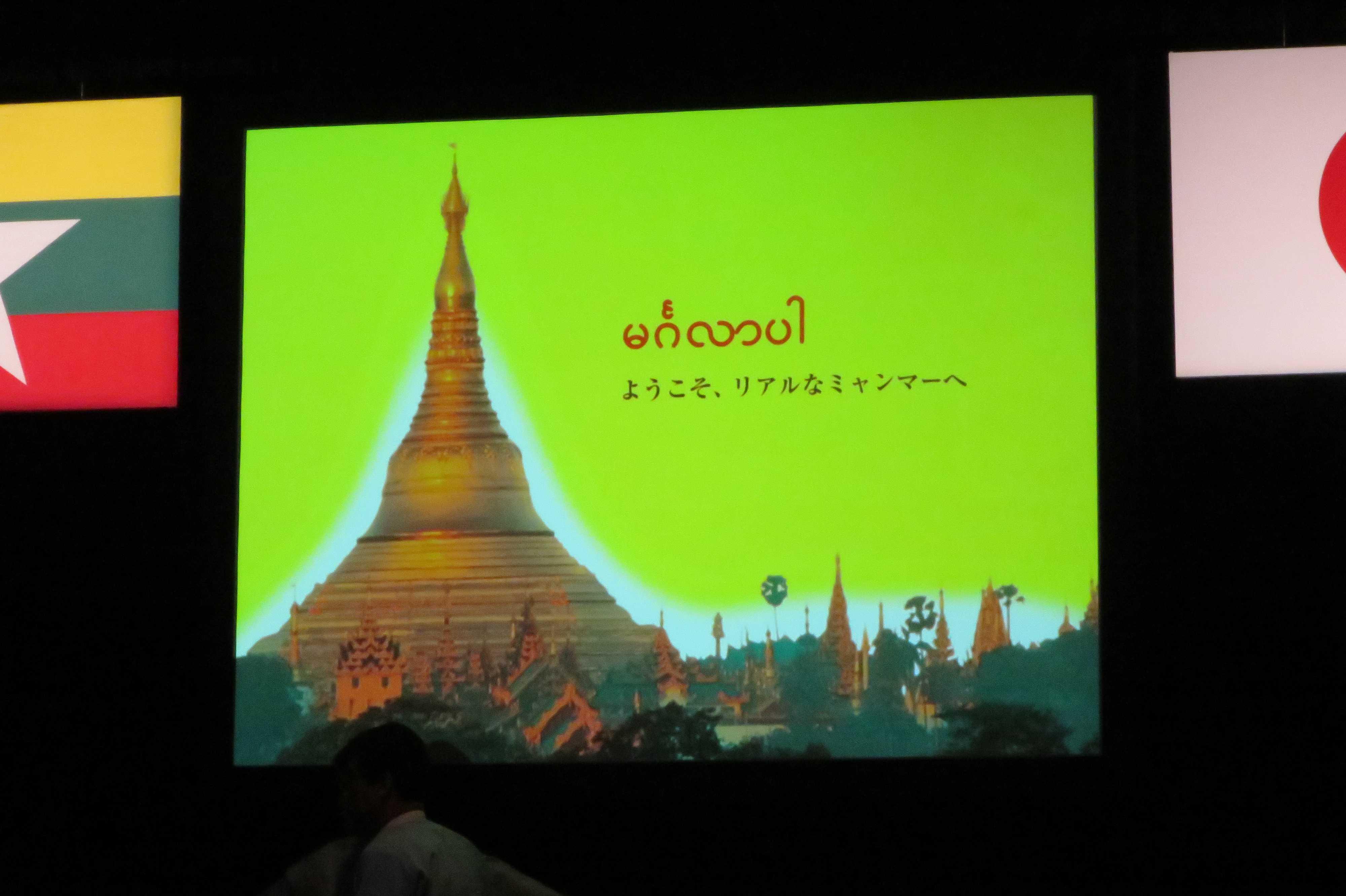 ようこそ、リアルなミャンマーへ - ミャンマー祭り2016