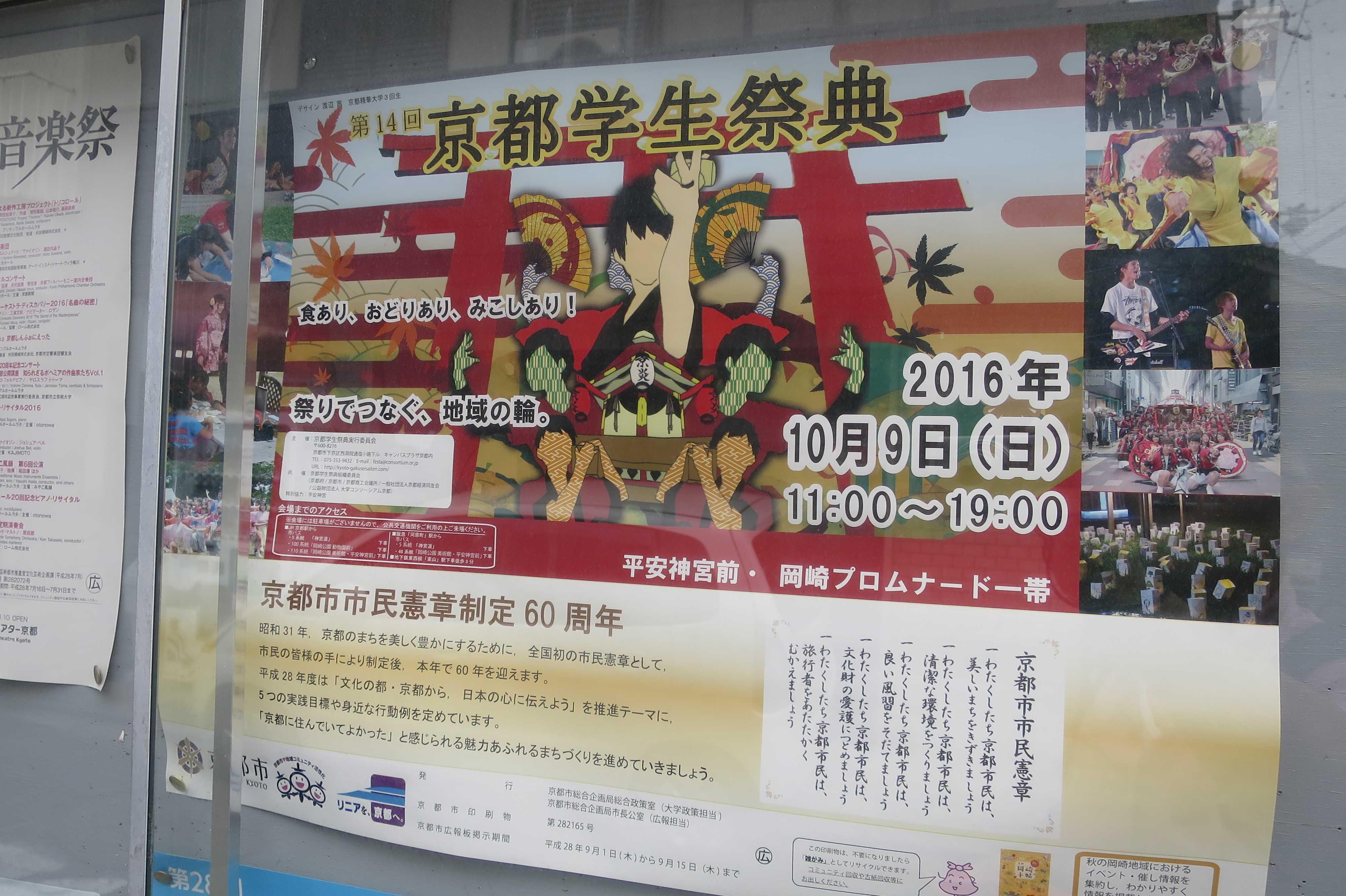 第14回京都学生祭典のポスター